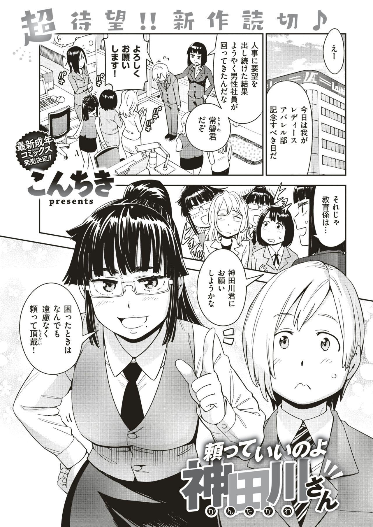 COMIC Kairakuten 2018-03 41