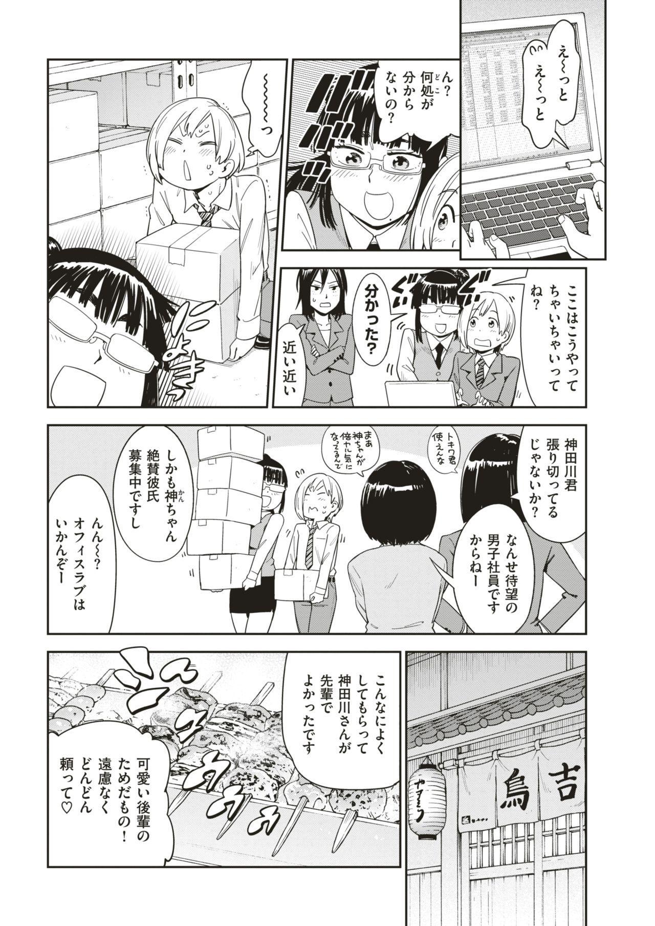 COMIC Kairakuten 2018-03 42
