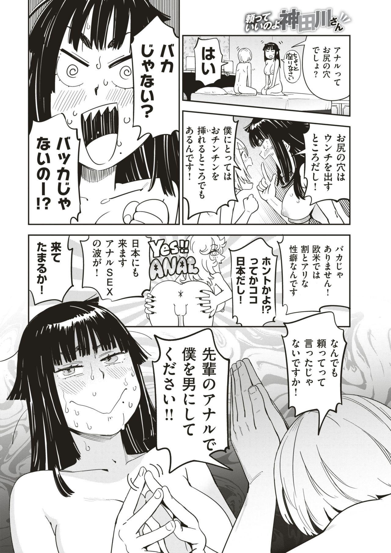 COMIC Kairakuten 2018-03 46