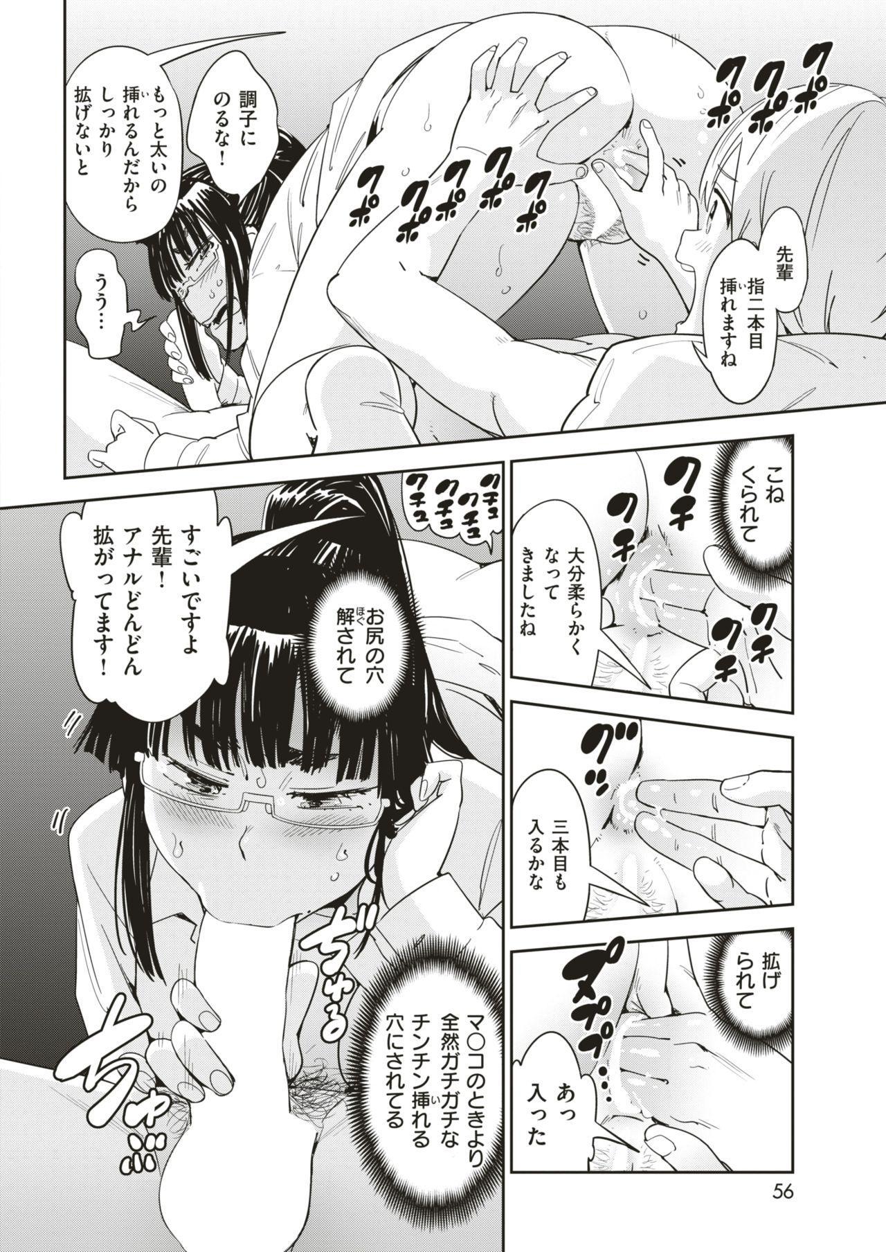 COMIC Kairakuten 2018-03 52