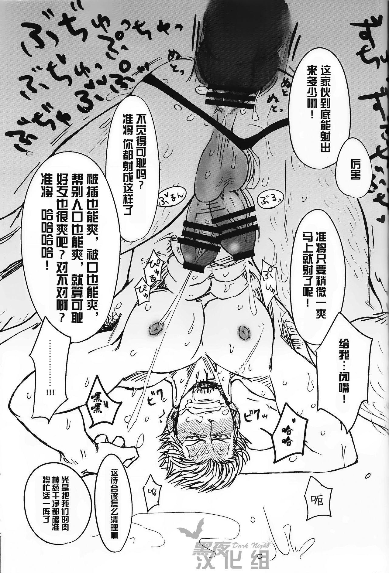 (C82) [Chikuwamome (Ishikawa)] Kemuri Rinkan ~Sin G-5~ | 煙輪x~真G5~ (One Piece) [Chinese] [黑夜汉化组] 15