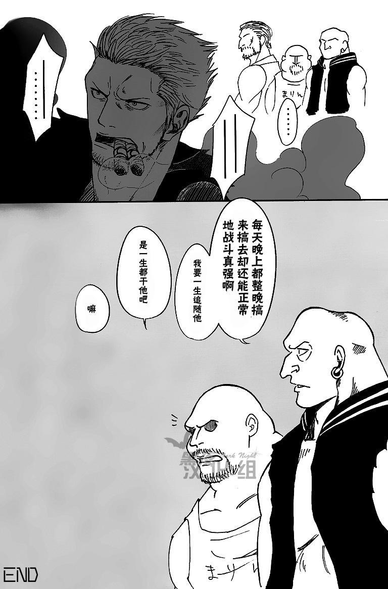 (C82) [Chikuwamome (Ishikawa)] Kemuri Rinkan ~Sin G-5~ | 煙輪x~真G5~ (One Piece) [Chinese] [黑夜汉化组] 26