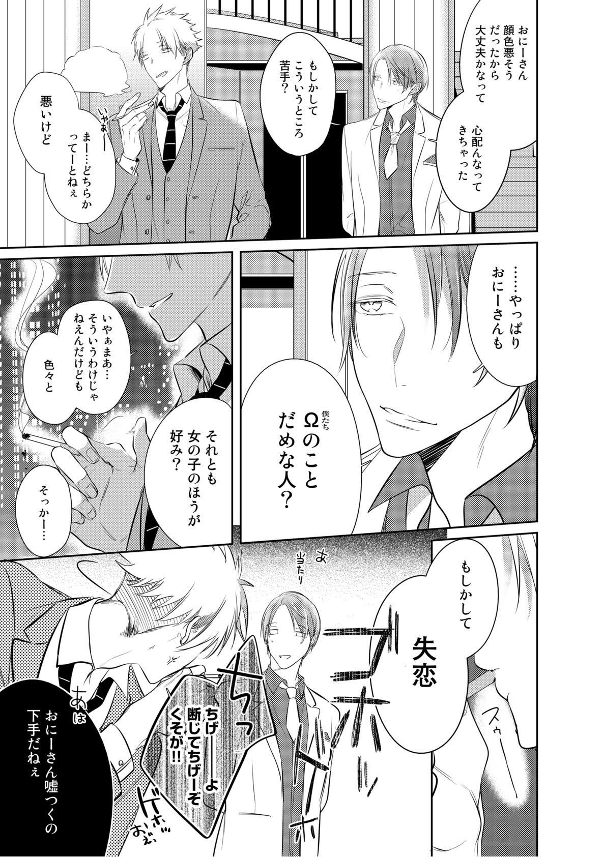 Kurui Naku no wa Boku no Ban ~ vol.2 10