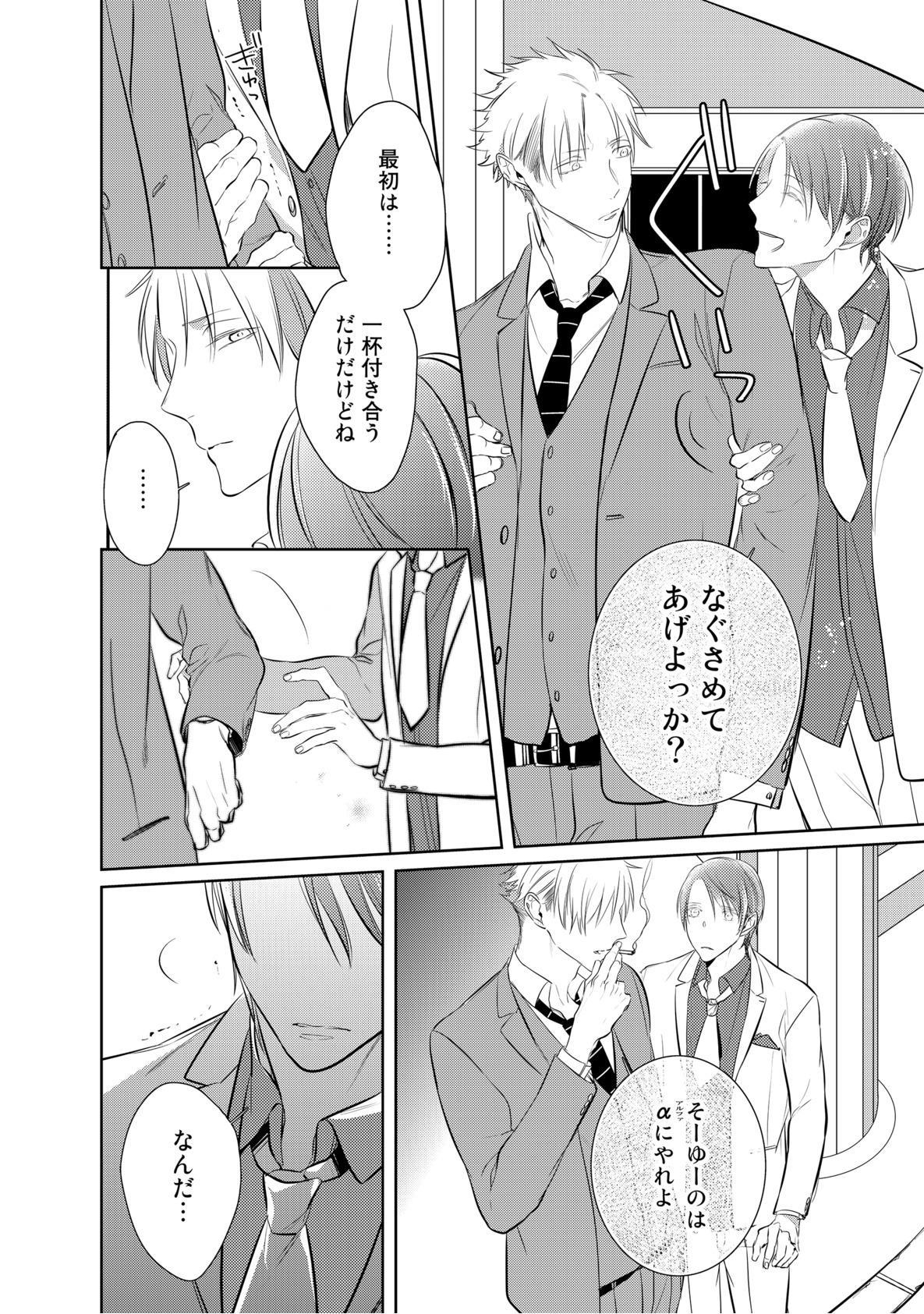 Kurui Naku no wa Boku no Ban ~ vol.2 11