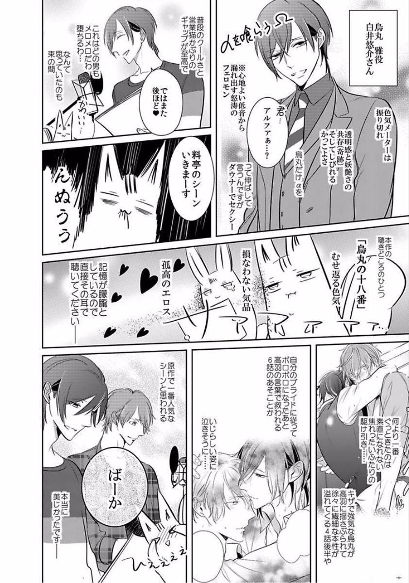 Kurui Naku no wa Boku no Ban ~ vol.2 123