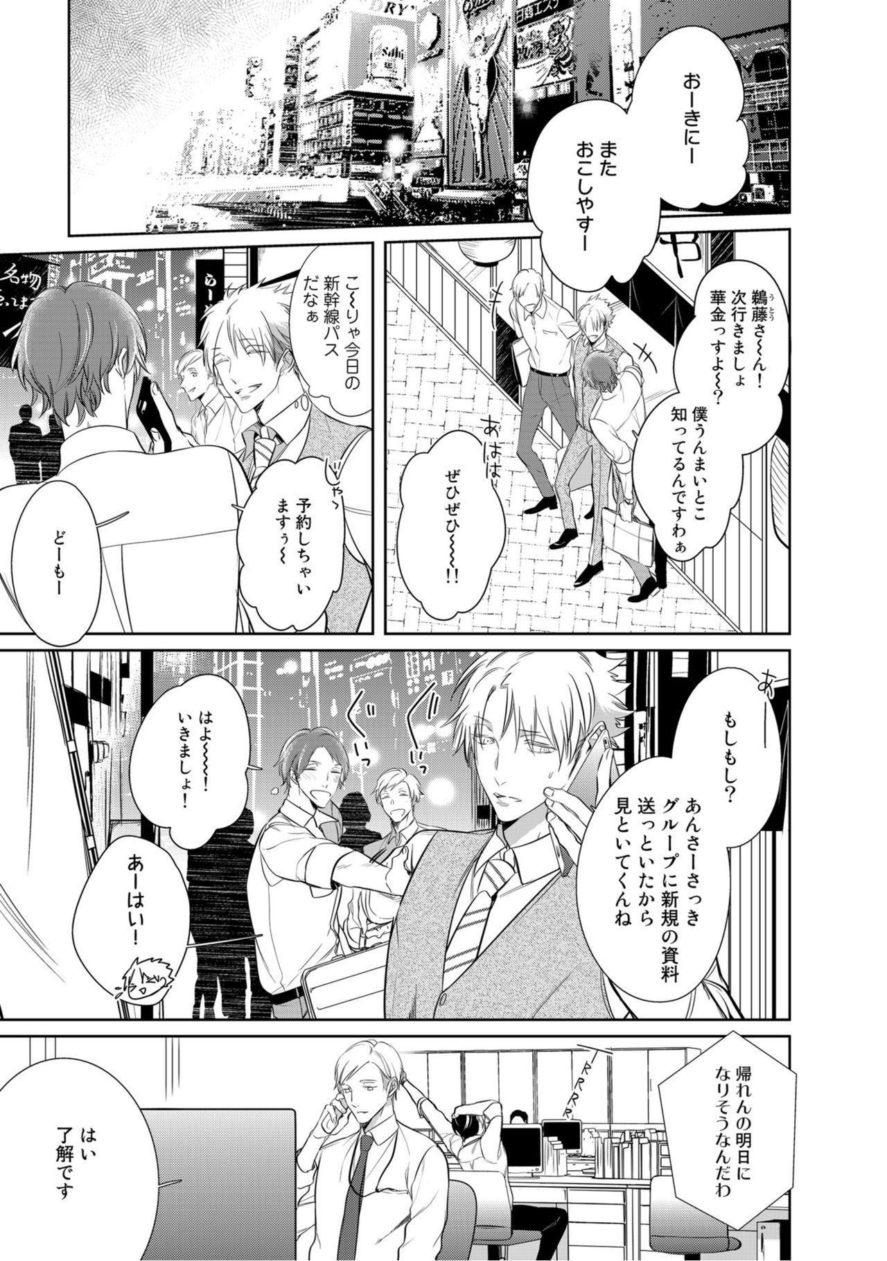 Kurui Naku no wa Boku no Ban ~ vol.2 128