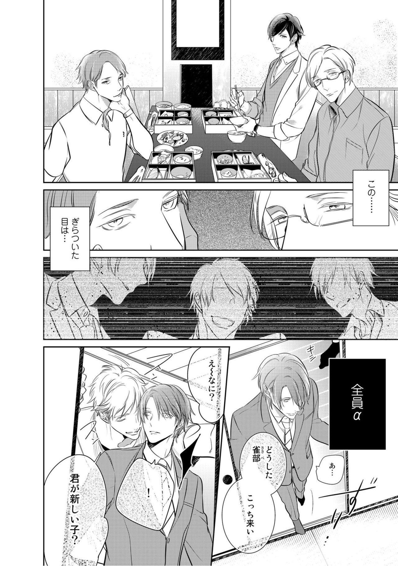 Kurui Naku no wa Boku no Ban ~ vol.2 131