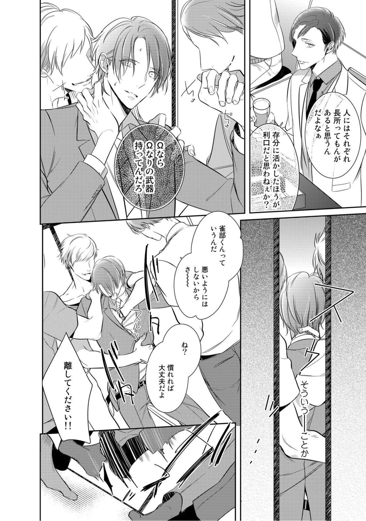 Kurui Naku no wa Boku no Ban ~ vol.2 133