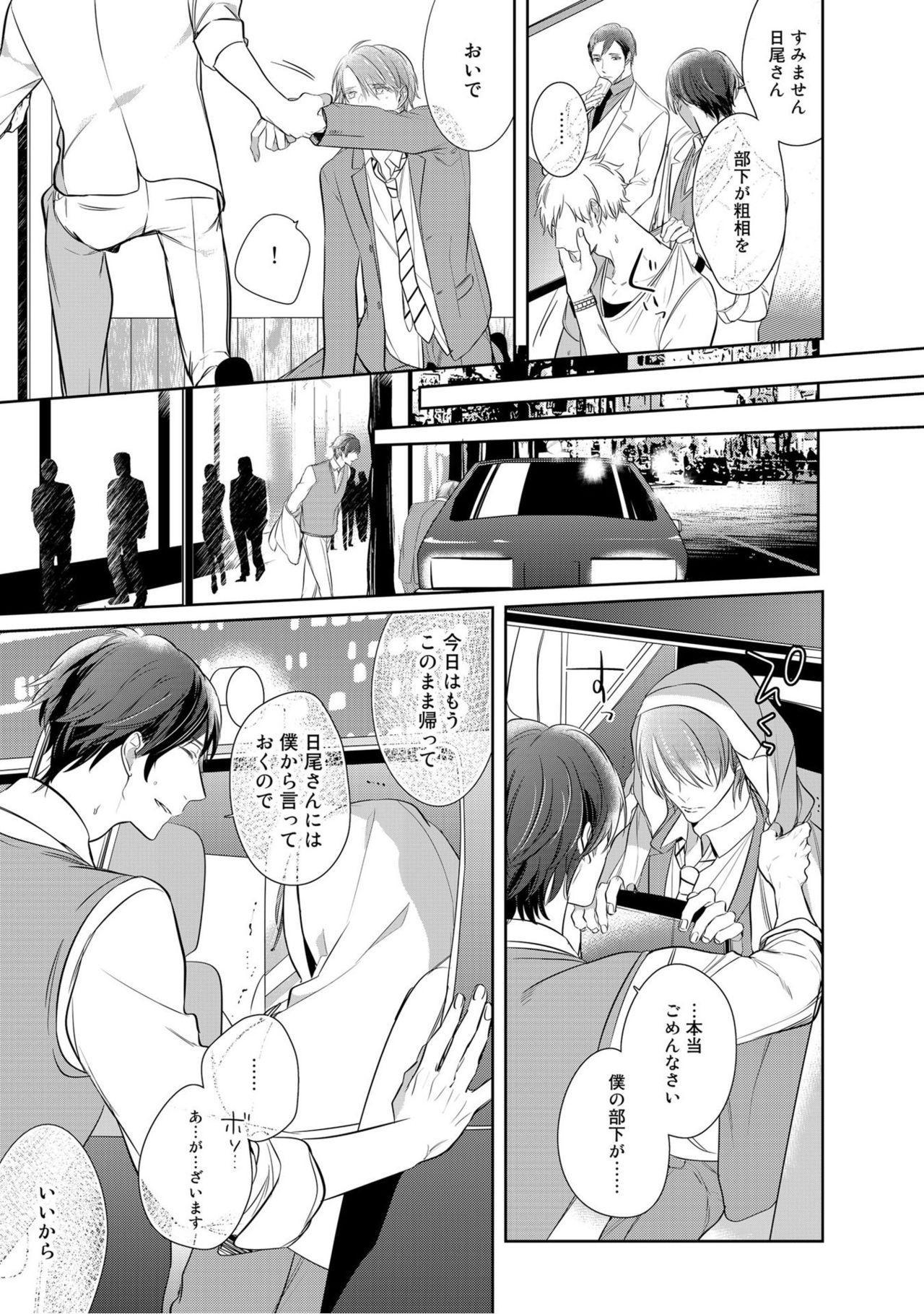 Kurui Naku no wa Boku no Ban ~ vol.2 138