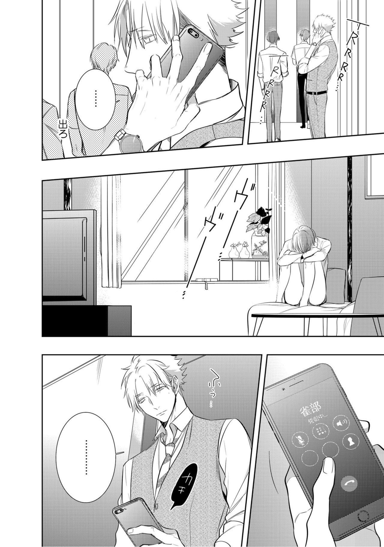 Kurui Naku no wa Boku no Ban ~ vol.2 141