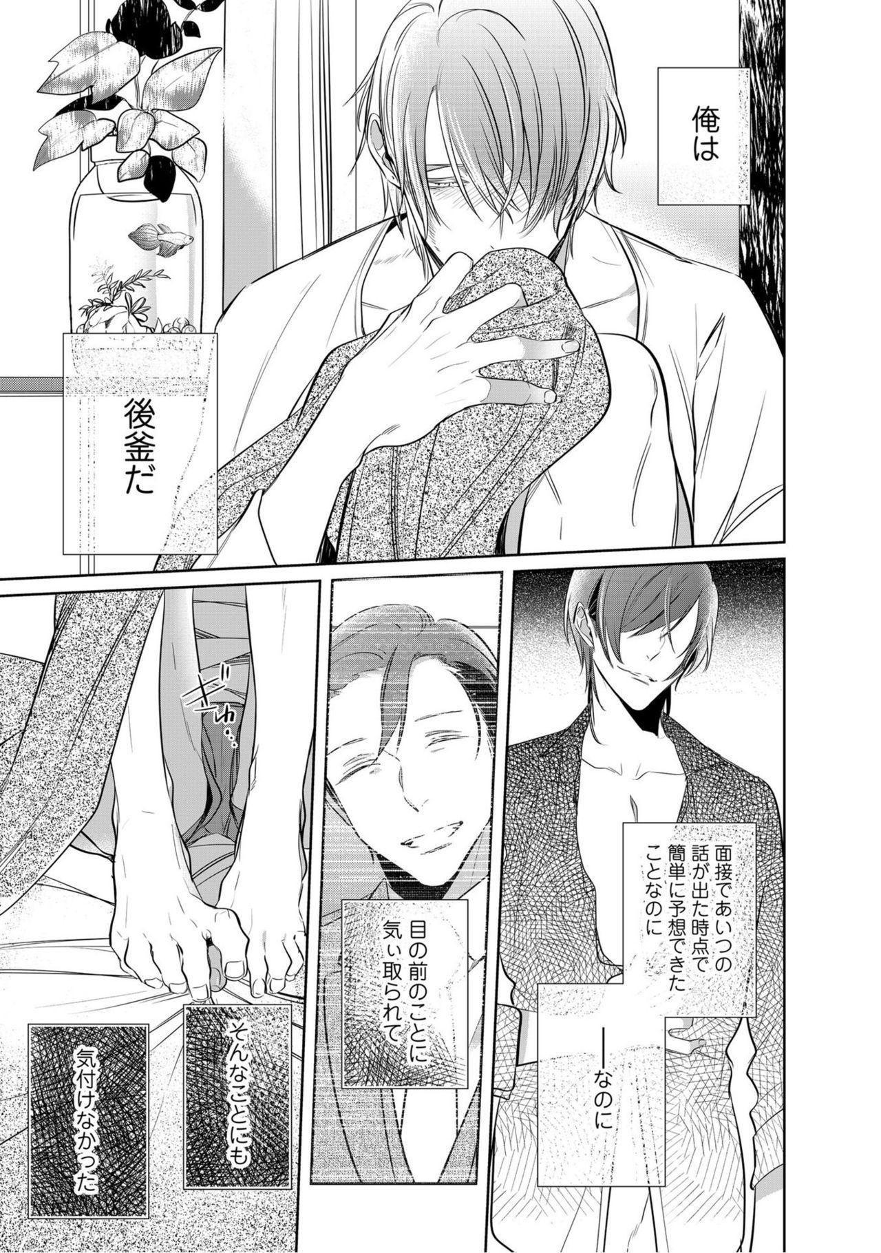 Kurui Naku no wa Boku no Ban ~ vol.2 142