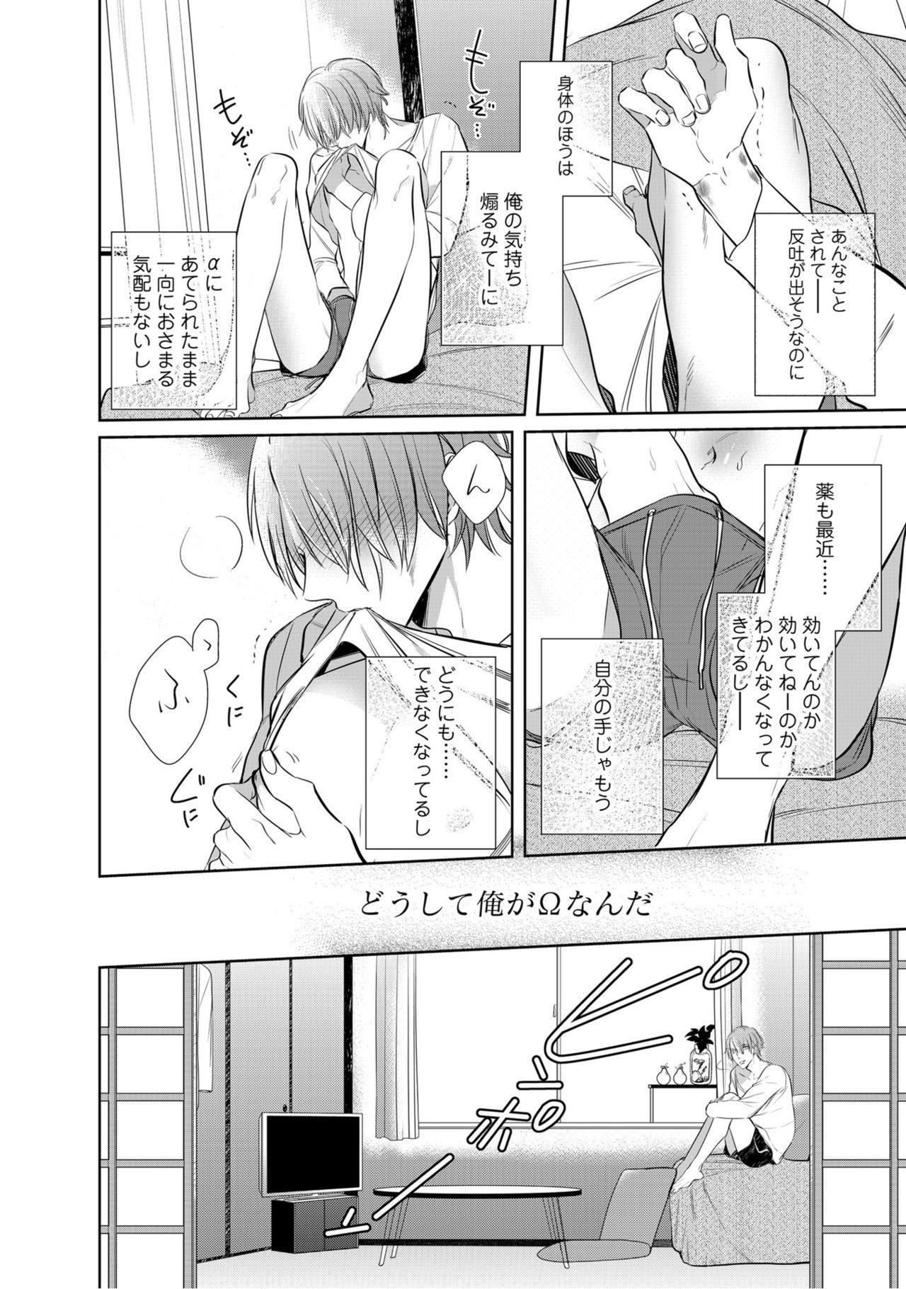 Kurui Naku no wa Boku no Ban ~ vol.2 143