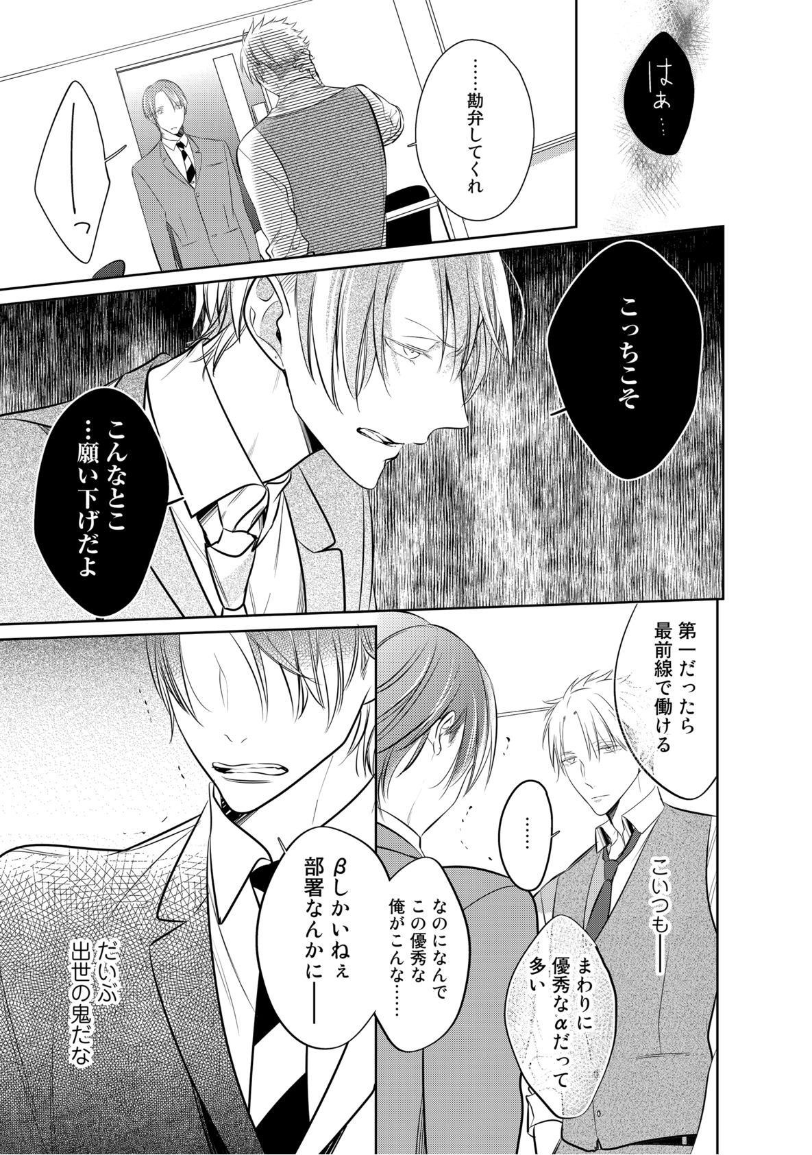 Kurui Naku no wa Boku no Ban ~ vol.2 16