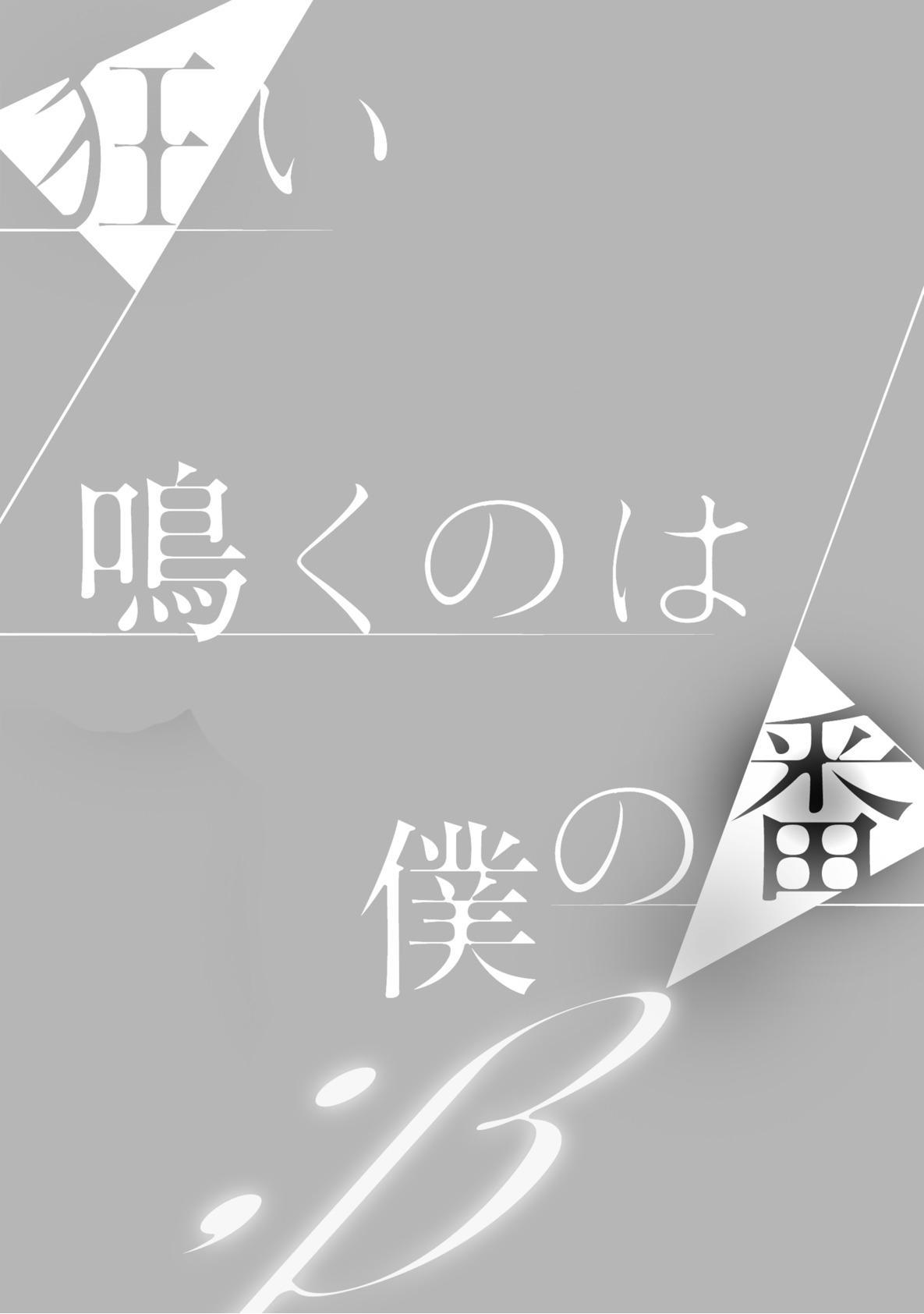 Kurui Naku no wa Boku no Ban ~ vol.2 1