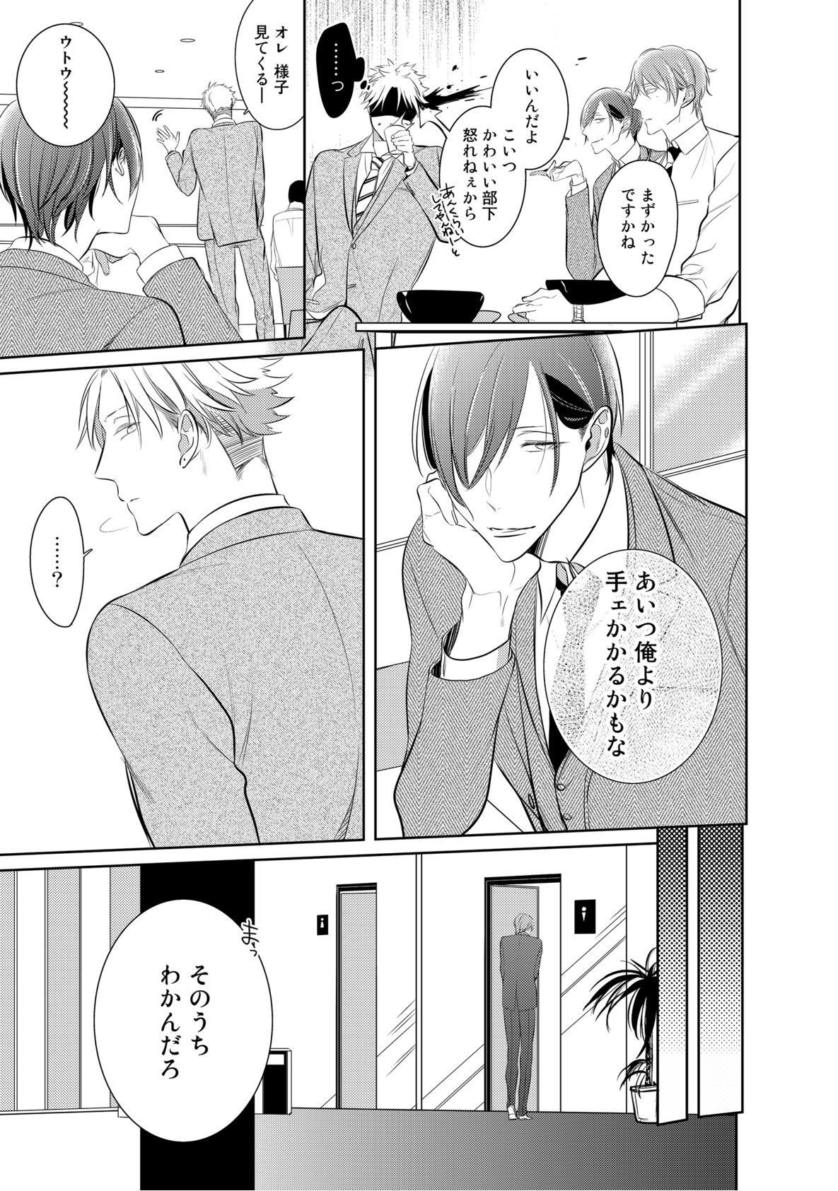 Kurui Naku no wa Boku no Ban ~ vol.2 22
