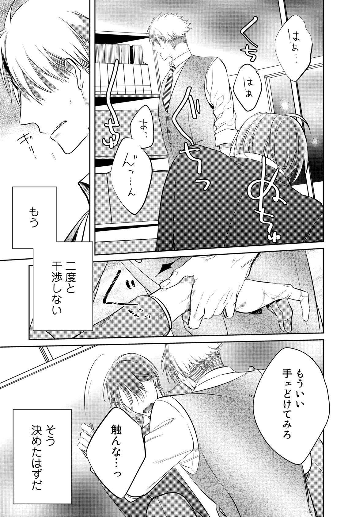 Kurui Naku no wa Boku no Ban ~ vol.2 28