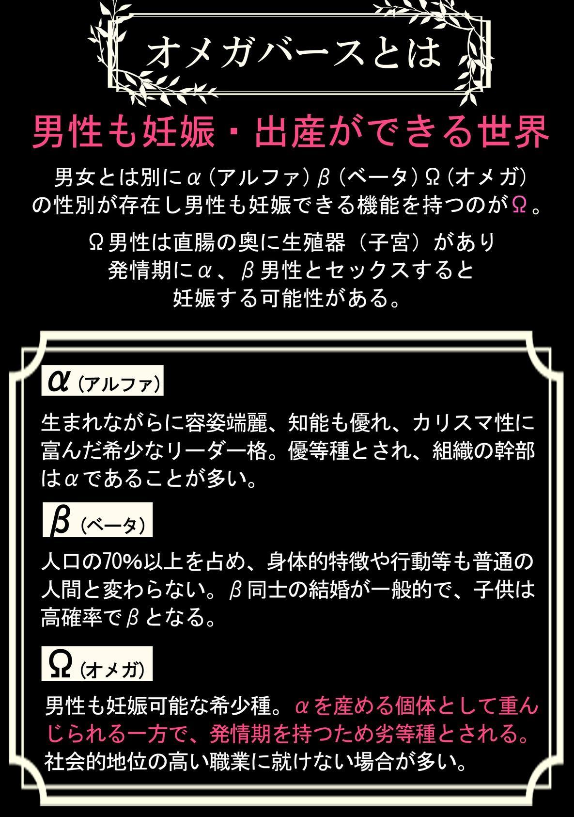 Kurui Naku no wa Boku no Ban ~ vol.2 2
