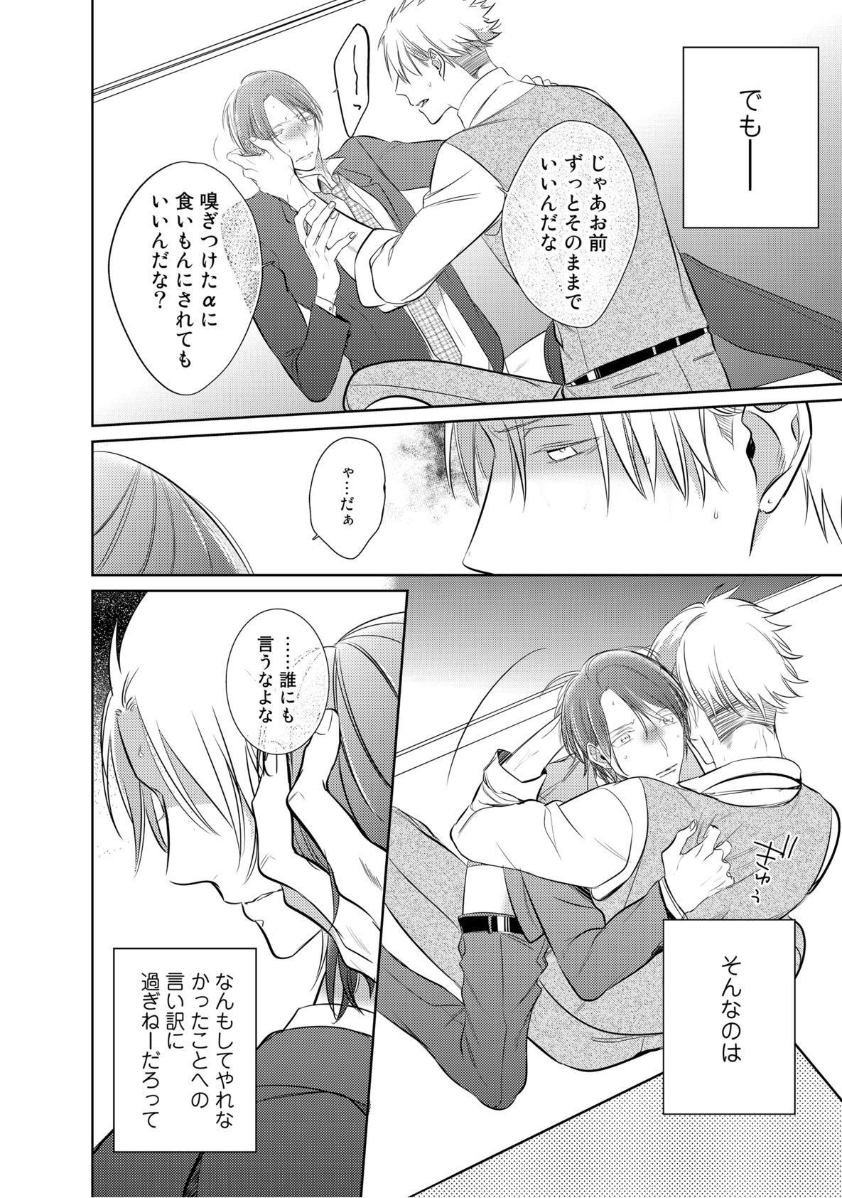 Kurui Naku no wa Boku no Ban ~ vol.2 29