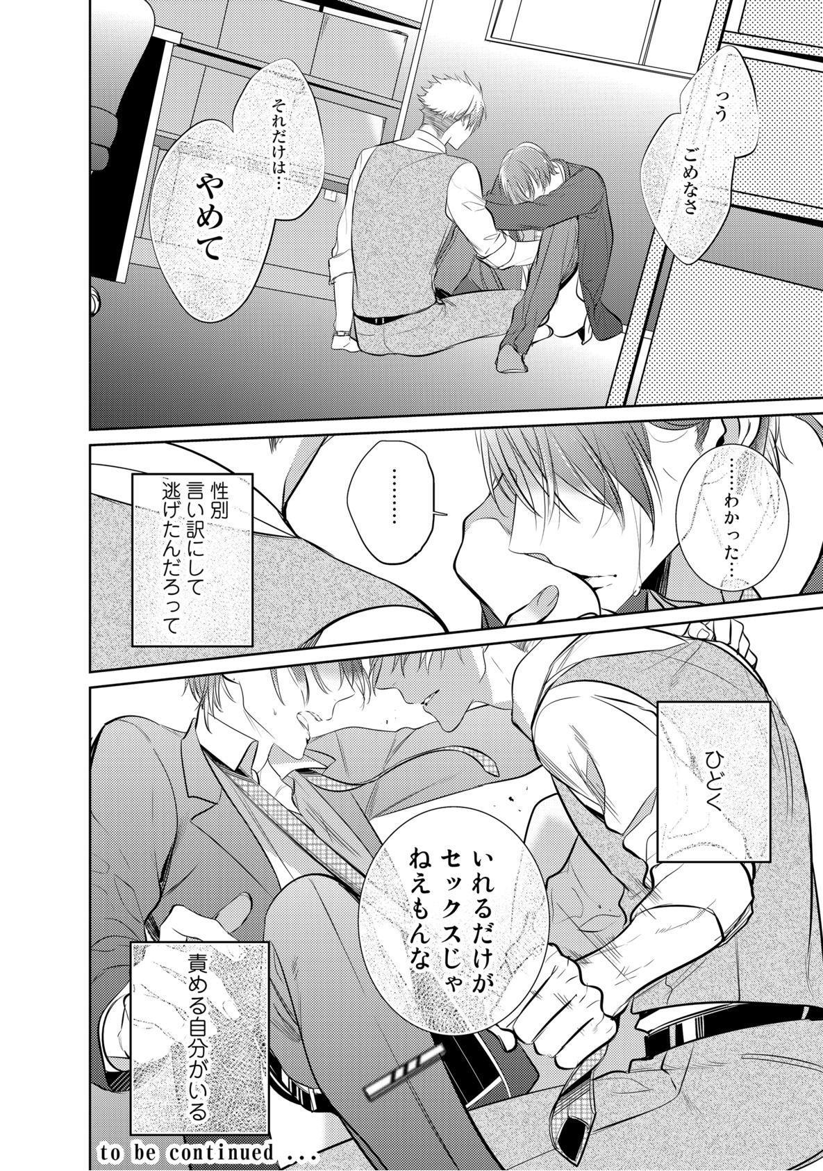 Kurui Naku no wa Boku no Ban ~ vol.2 31