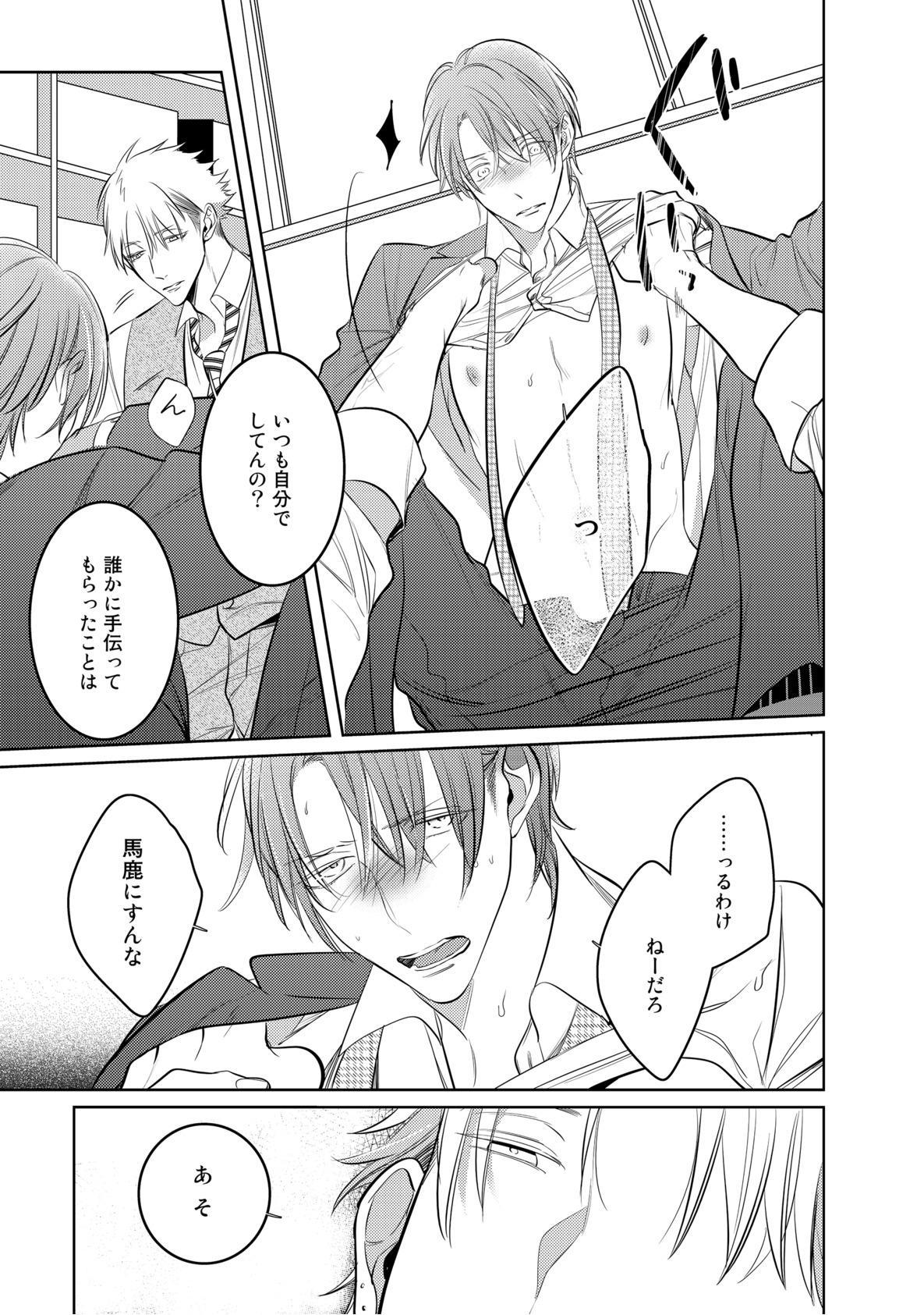 Kurui Naku no wa Boku no Ban ~ vol.2 32