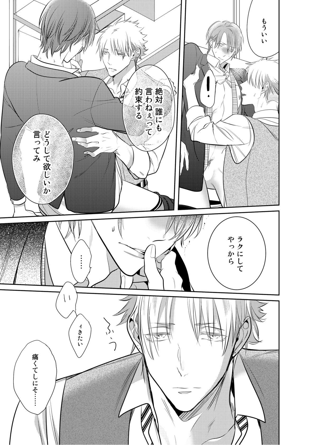 Kurui Naku no wa Boku no Ban ~ vol.2 36