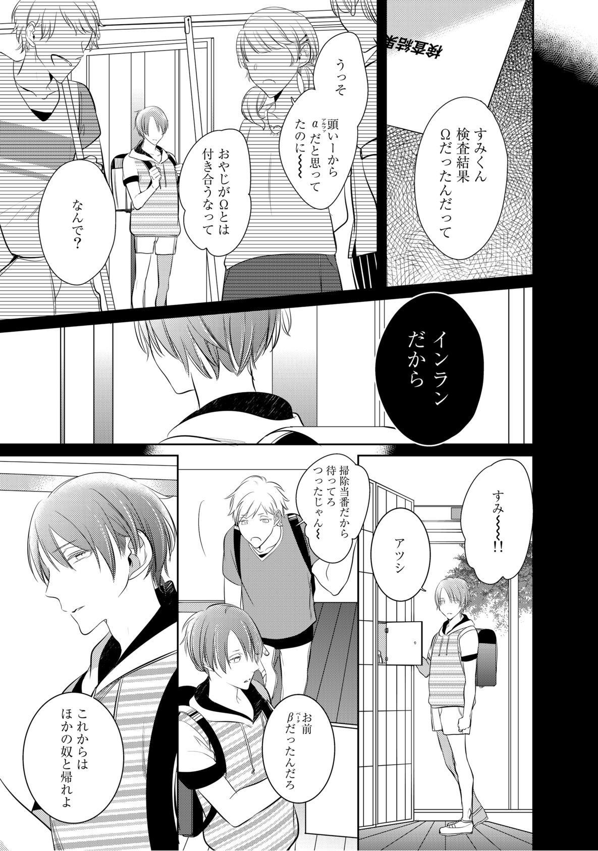 Kurui Naku no wa Boku no Ban ~ vol.2 38