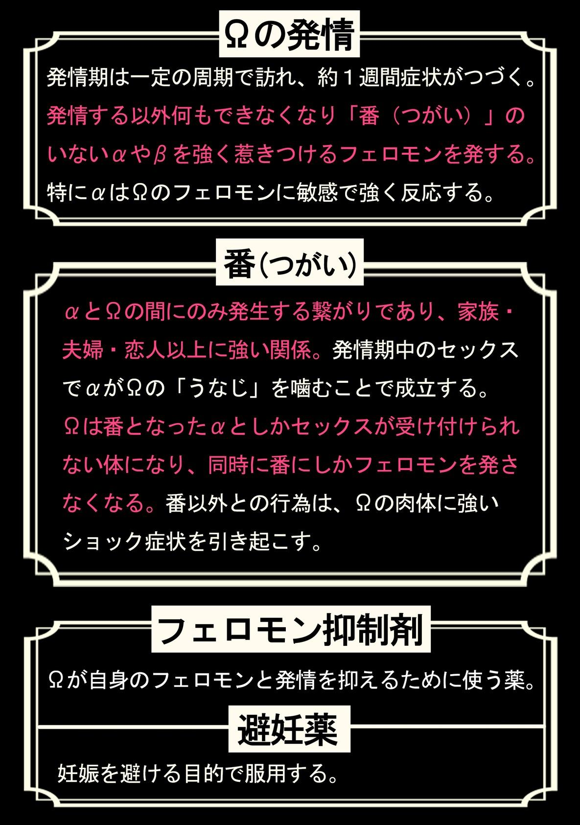 Kurui Naku no wa Boku no Ban ~ vol.2 3