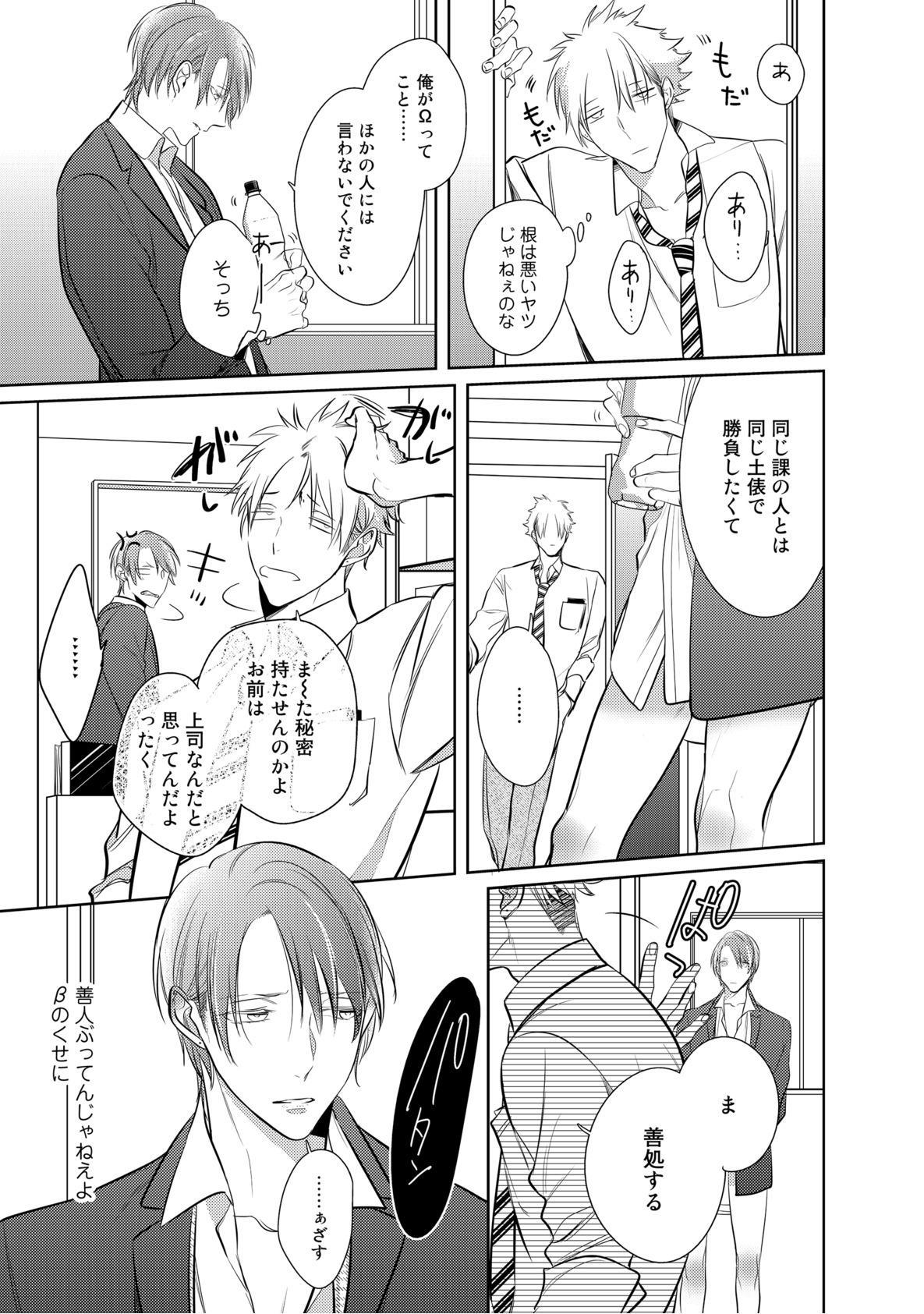 Kurui Naku no wa Boku no Ban ~ vol.2 50
