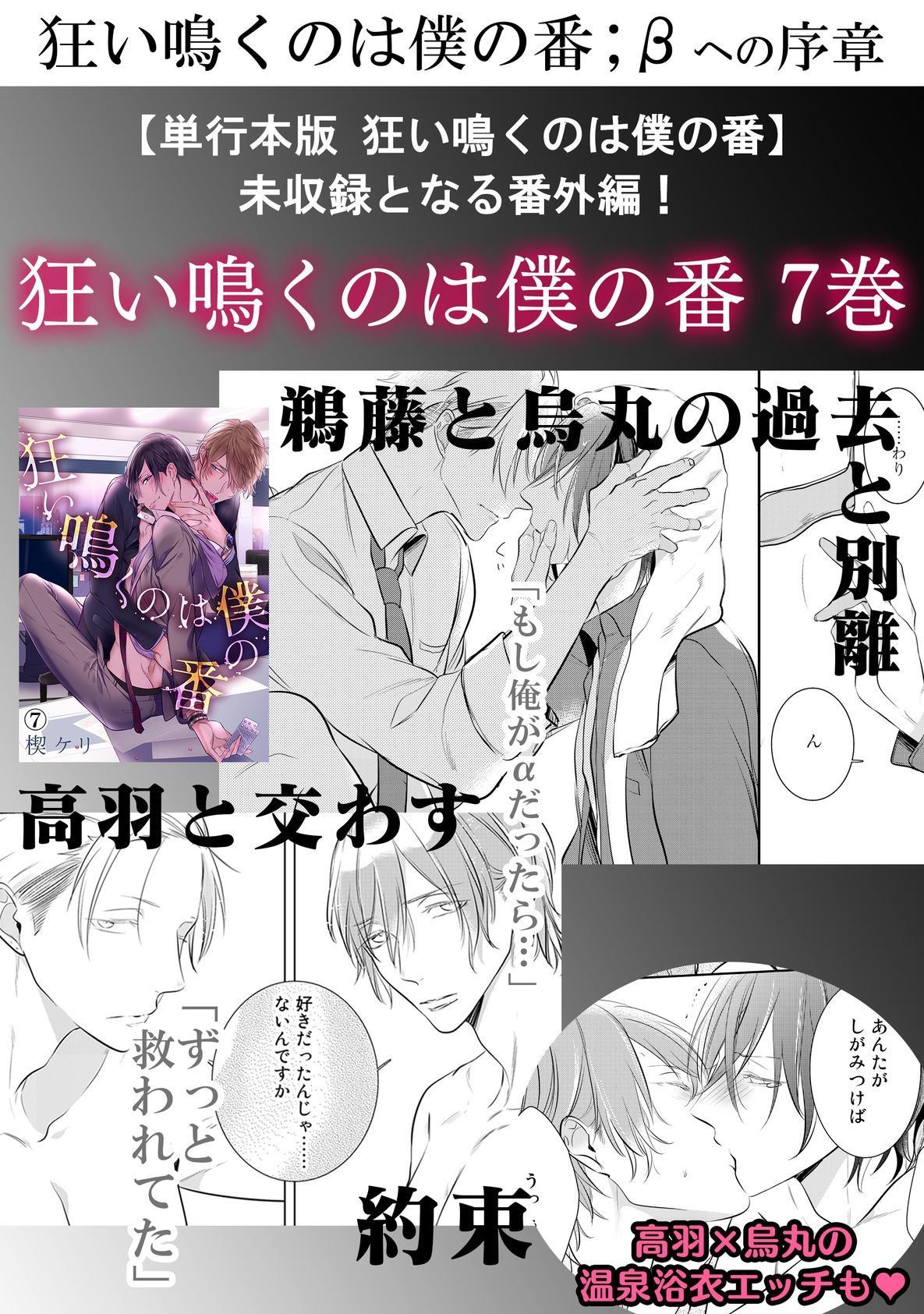 Kurui Naku no wa Boku no Ban ~ vol.2 5