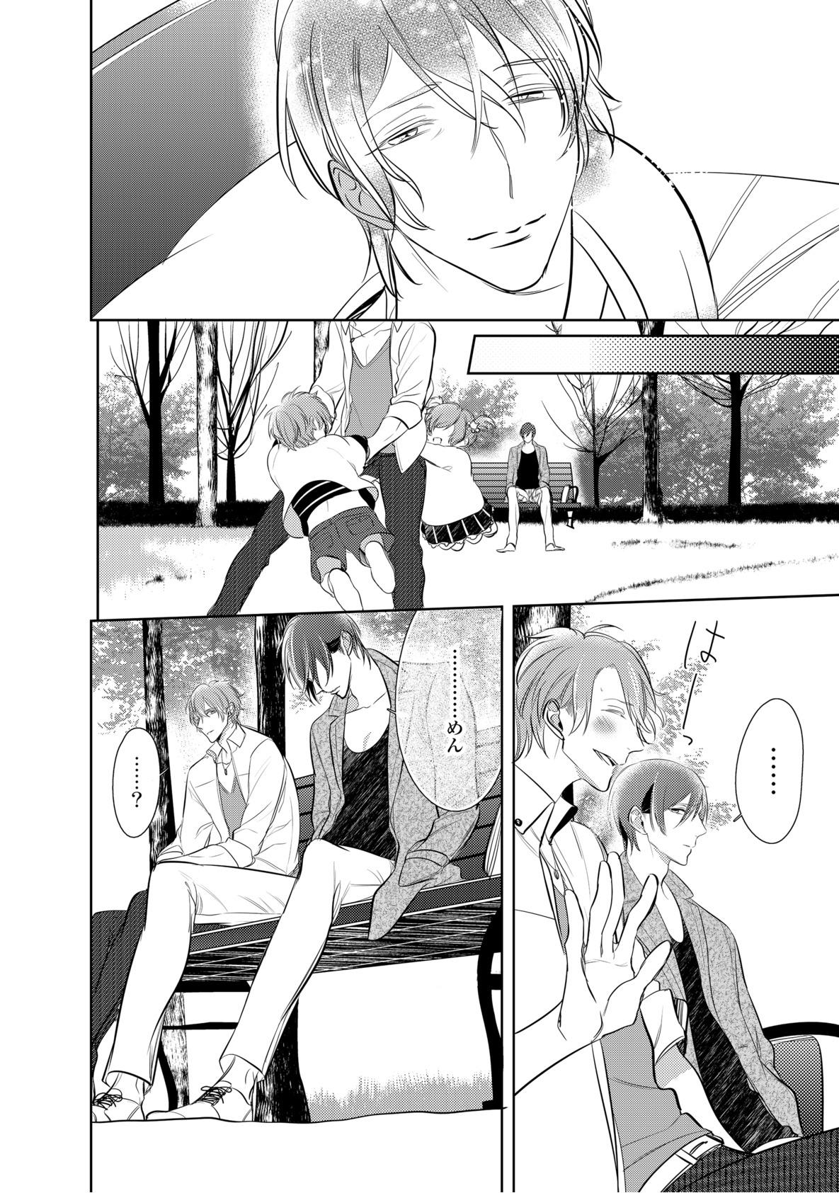 Kurui Naku no wa Boku no Ban ~ vol.2 63
