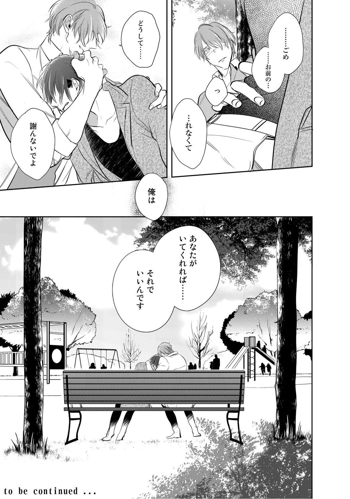 Kurui Naku no wa Boku no Ban ~ vol.2 64