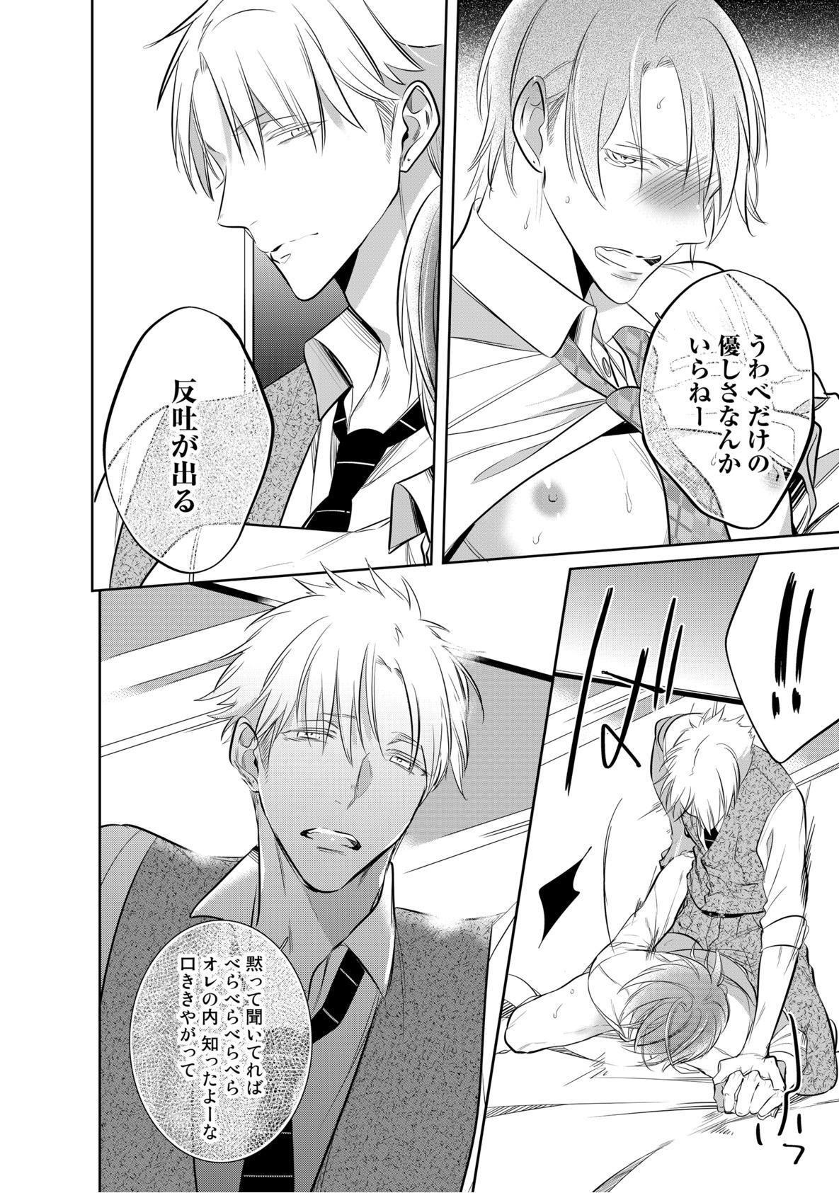 Kurui Naku no wa Boku no Ban ~ vol.2 74