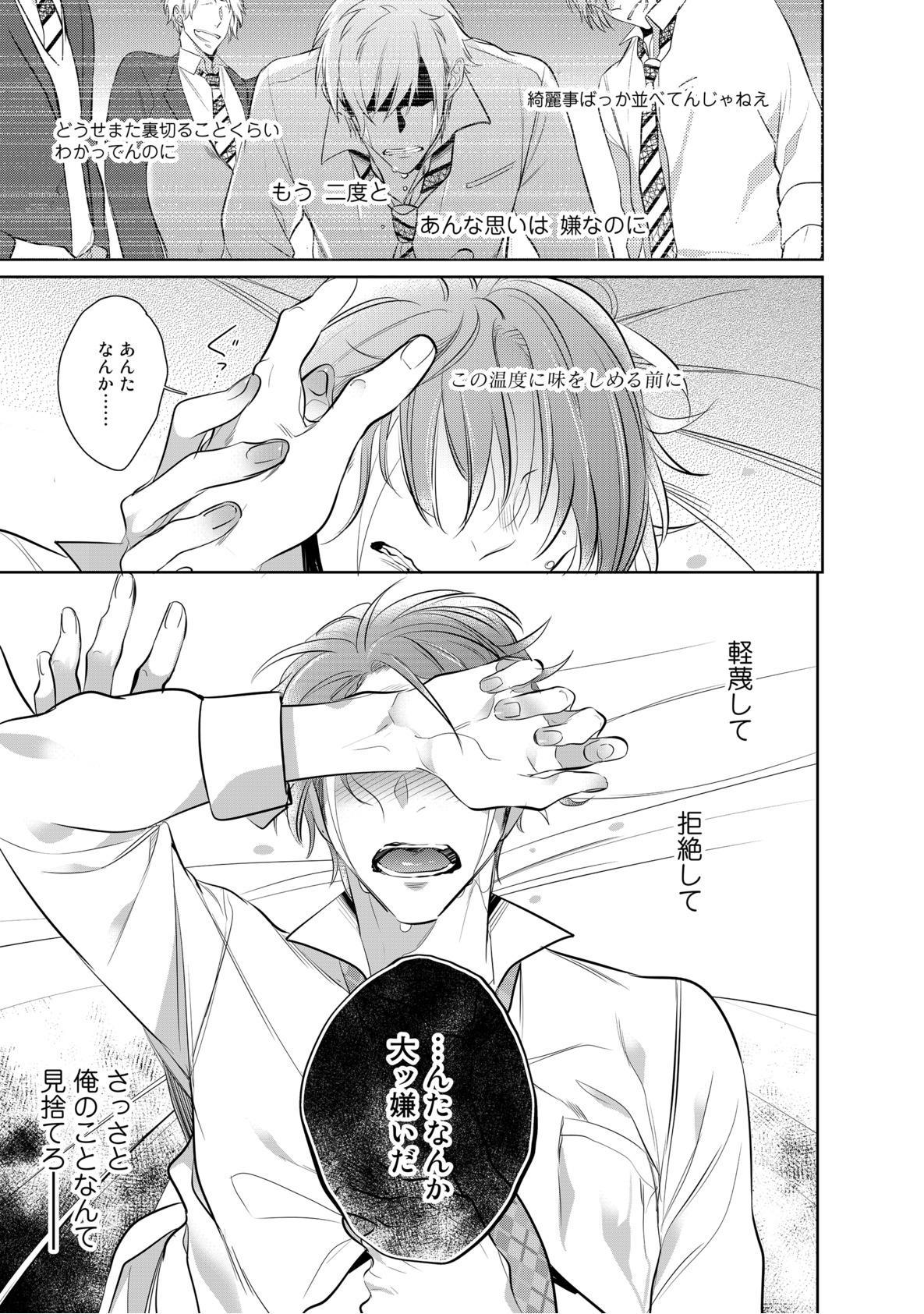 Kurui Naku no wa Boku no Ban ~ vol.2 77