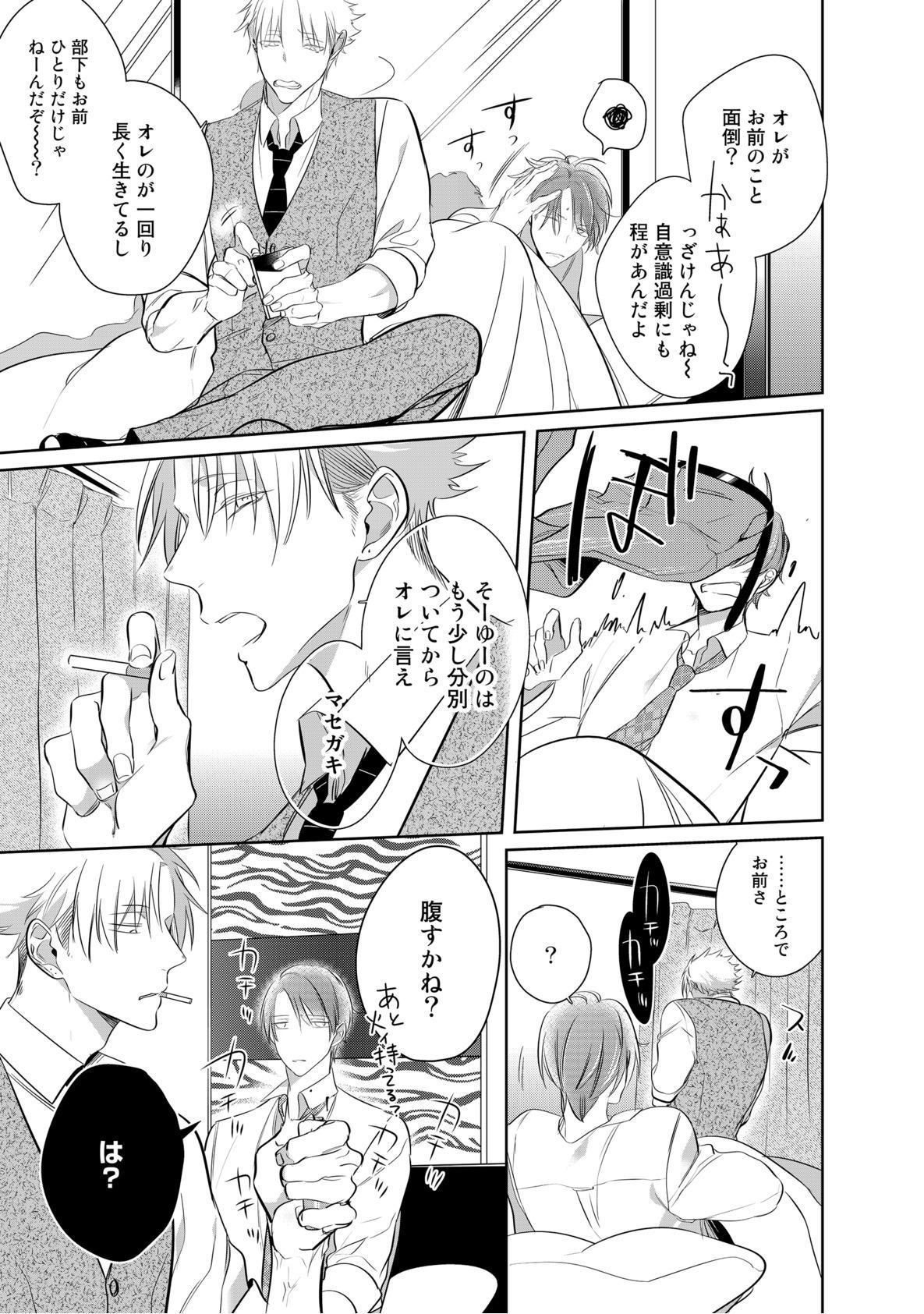 Kurui Naku no wa Boku no Ban ~ vol.2 81