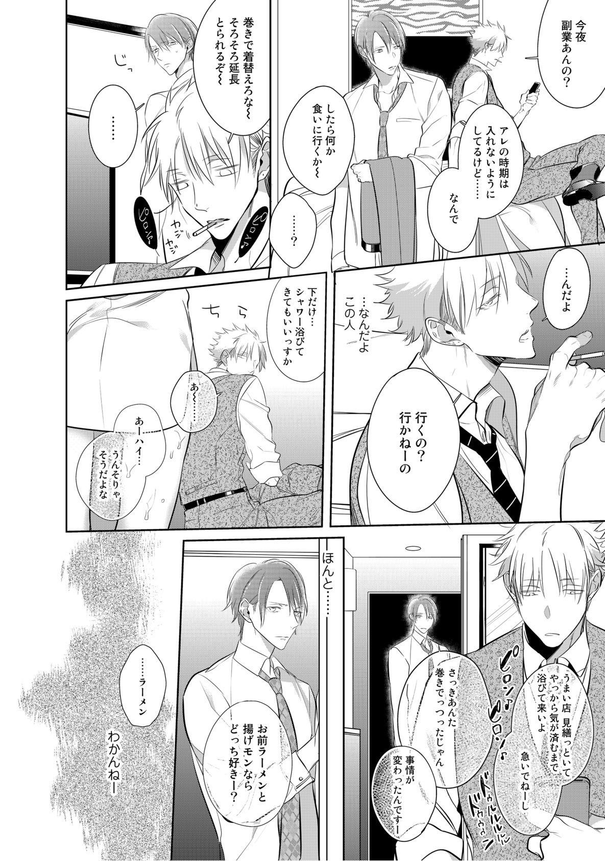 Kurui Naku no wa Boku no Ban ~ vol.2 82