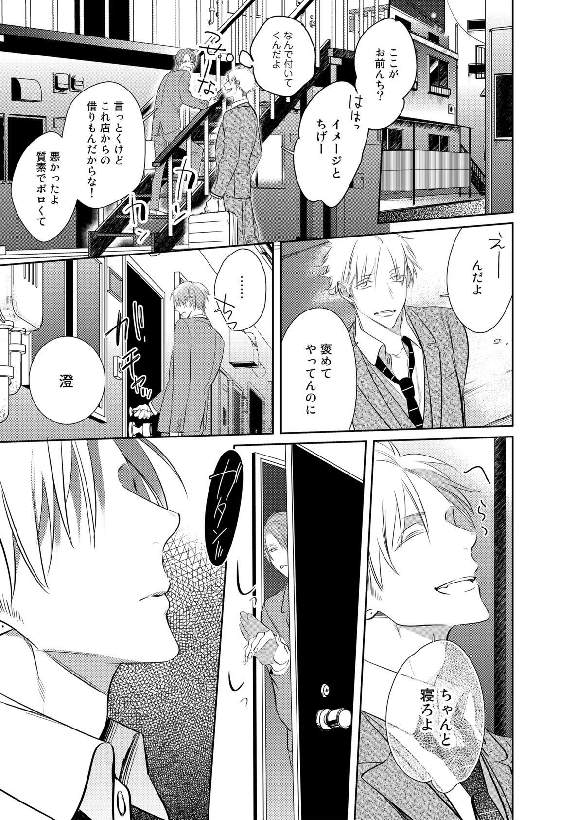 Kurui Naku no wa Boku no Ban ~ vol.2 83