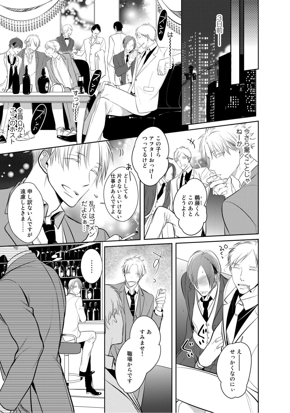 Kurui Naku no wa Boku no Ban ~ vol.2 8