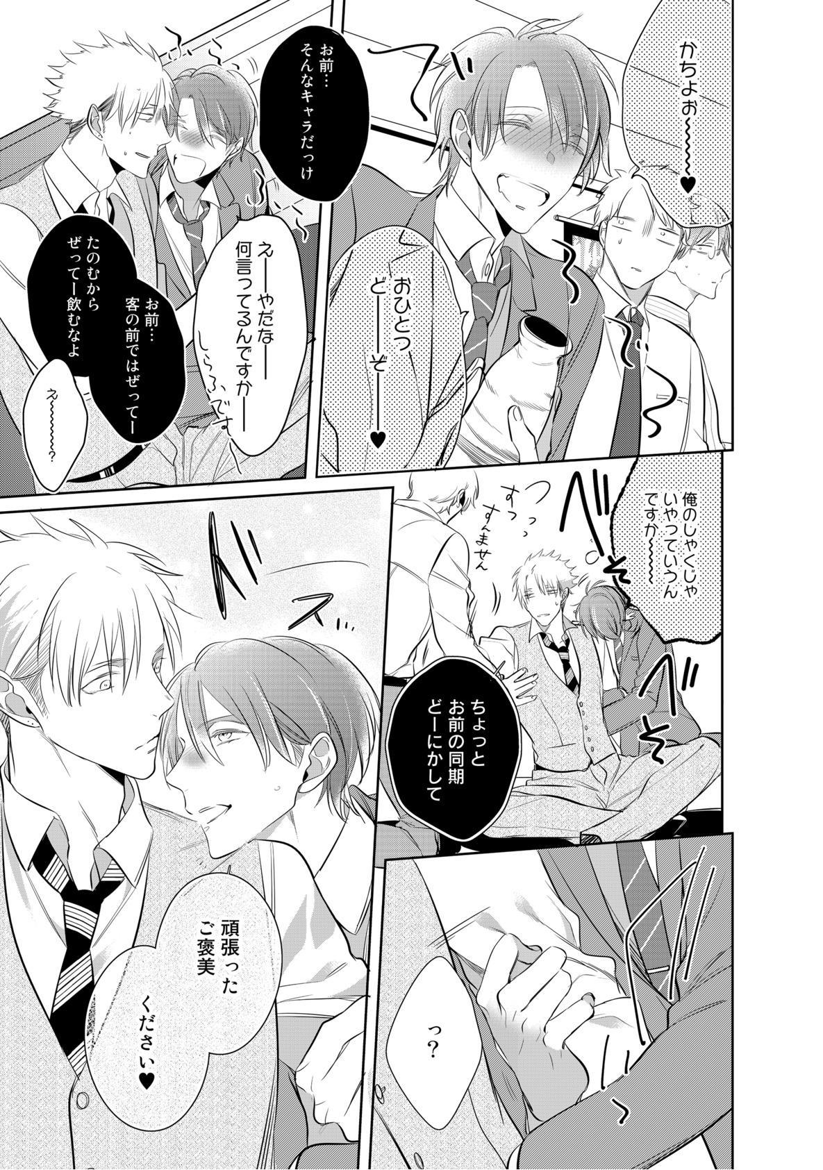 Kurui Naku no wa Boku no Ban ~ vol.2 89