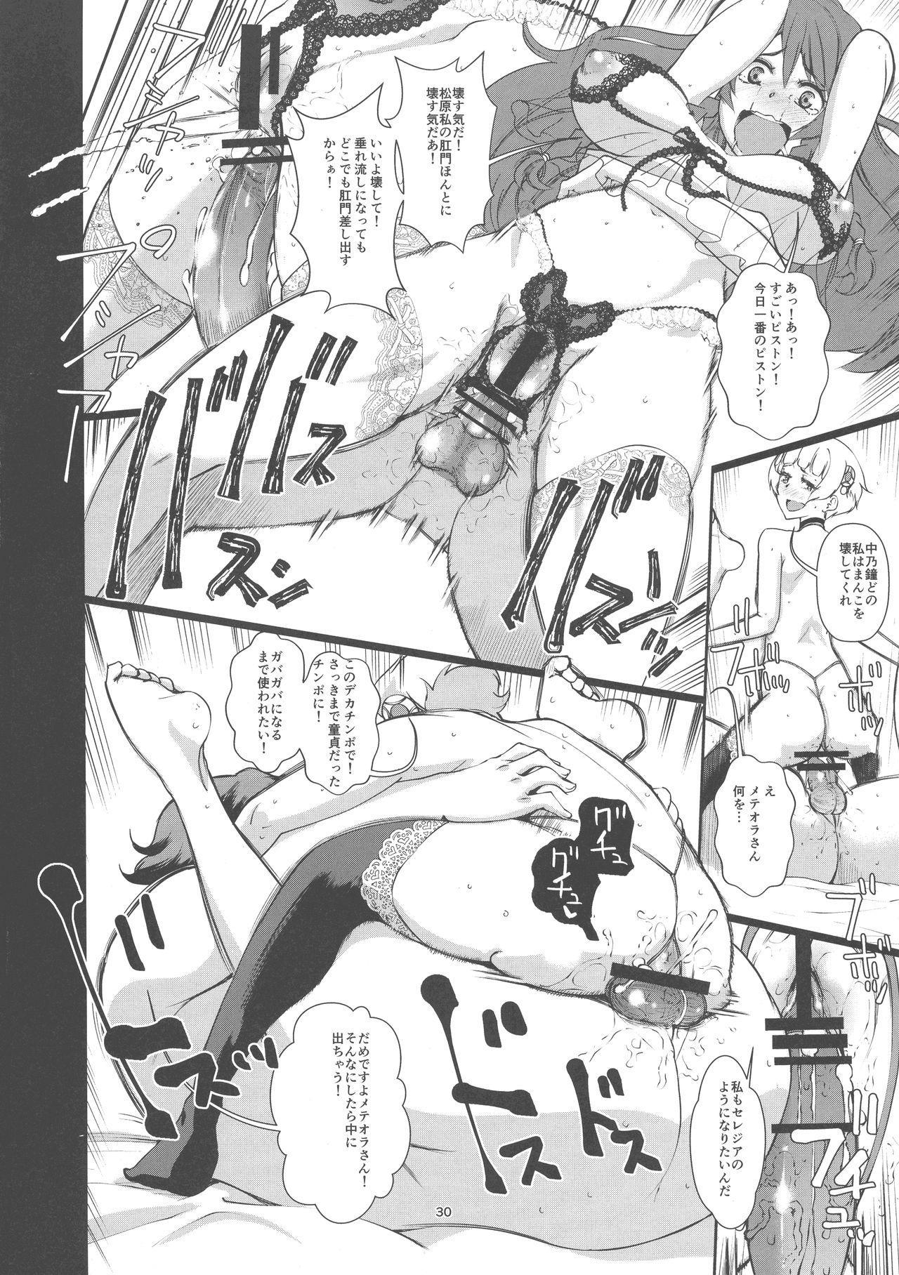 Kaihen Shite Mima SHOW! 29