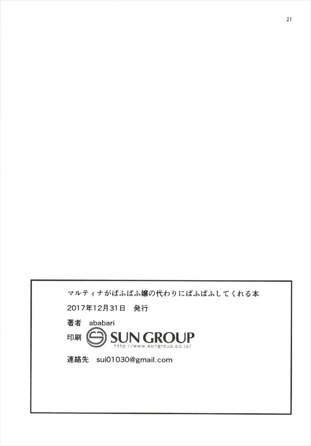 (C93) [Ugokuna pharmacy θ (ababari)] Martina ga Puff-Puff jou no Kawari ni Puff-Puff Shite Kureru Hon (Dragon Quest XI) 20