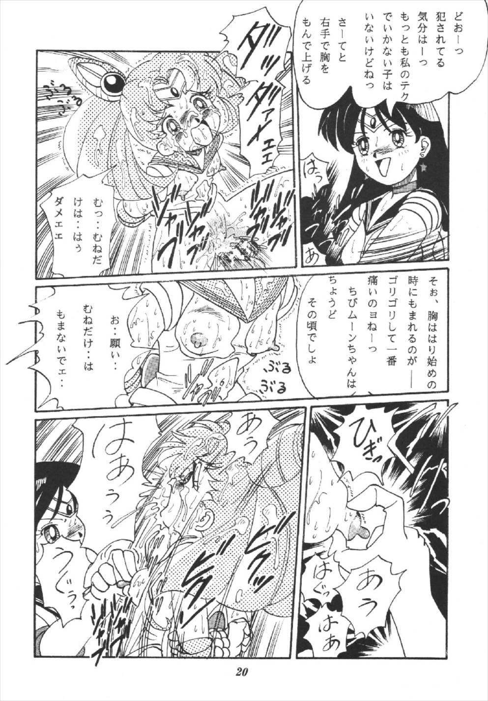 Tsuki no Shiru 19