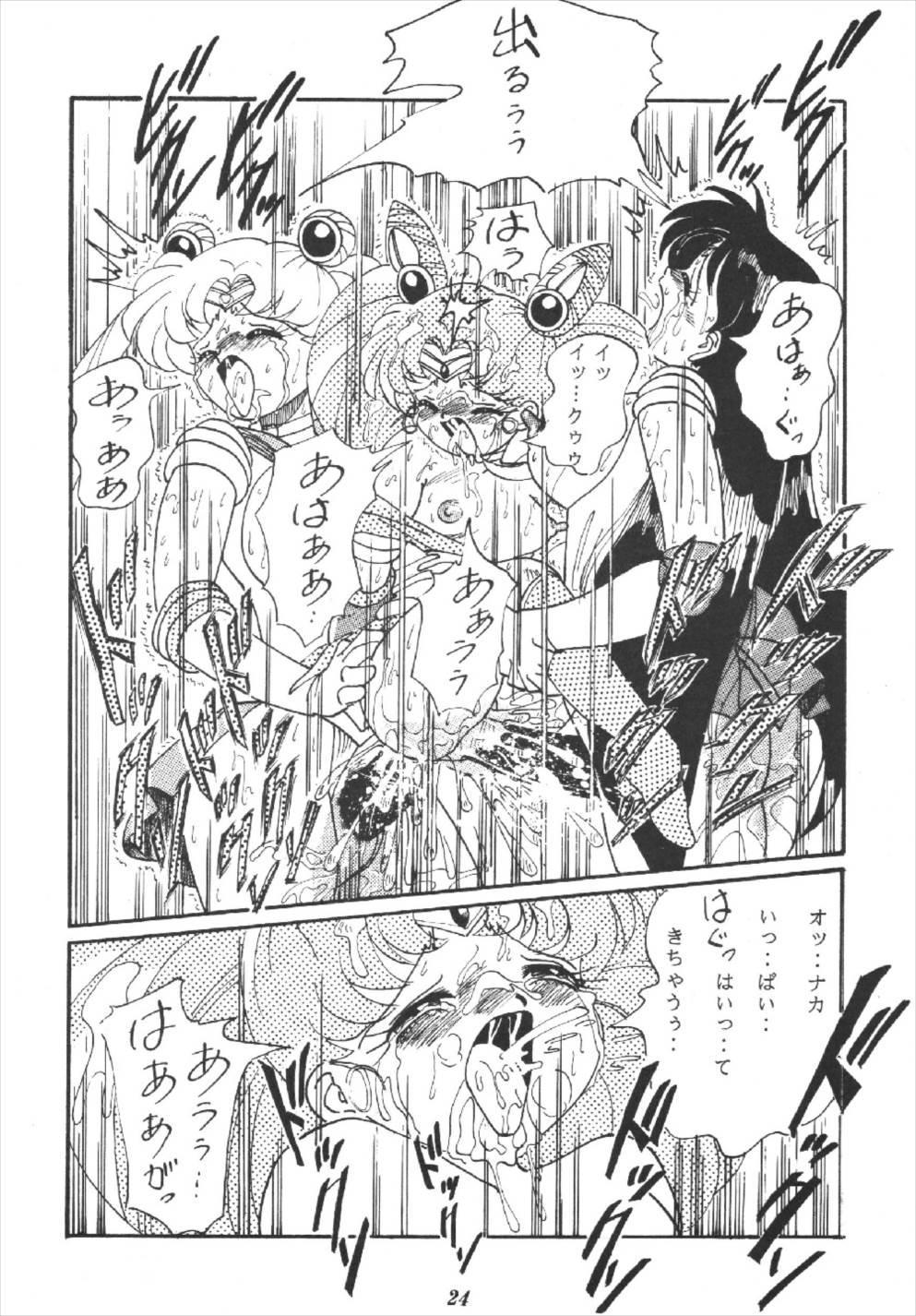 Tsuki no Shiru 23