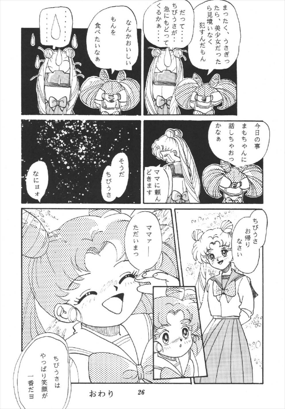 Tsuki no Shiru 25