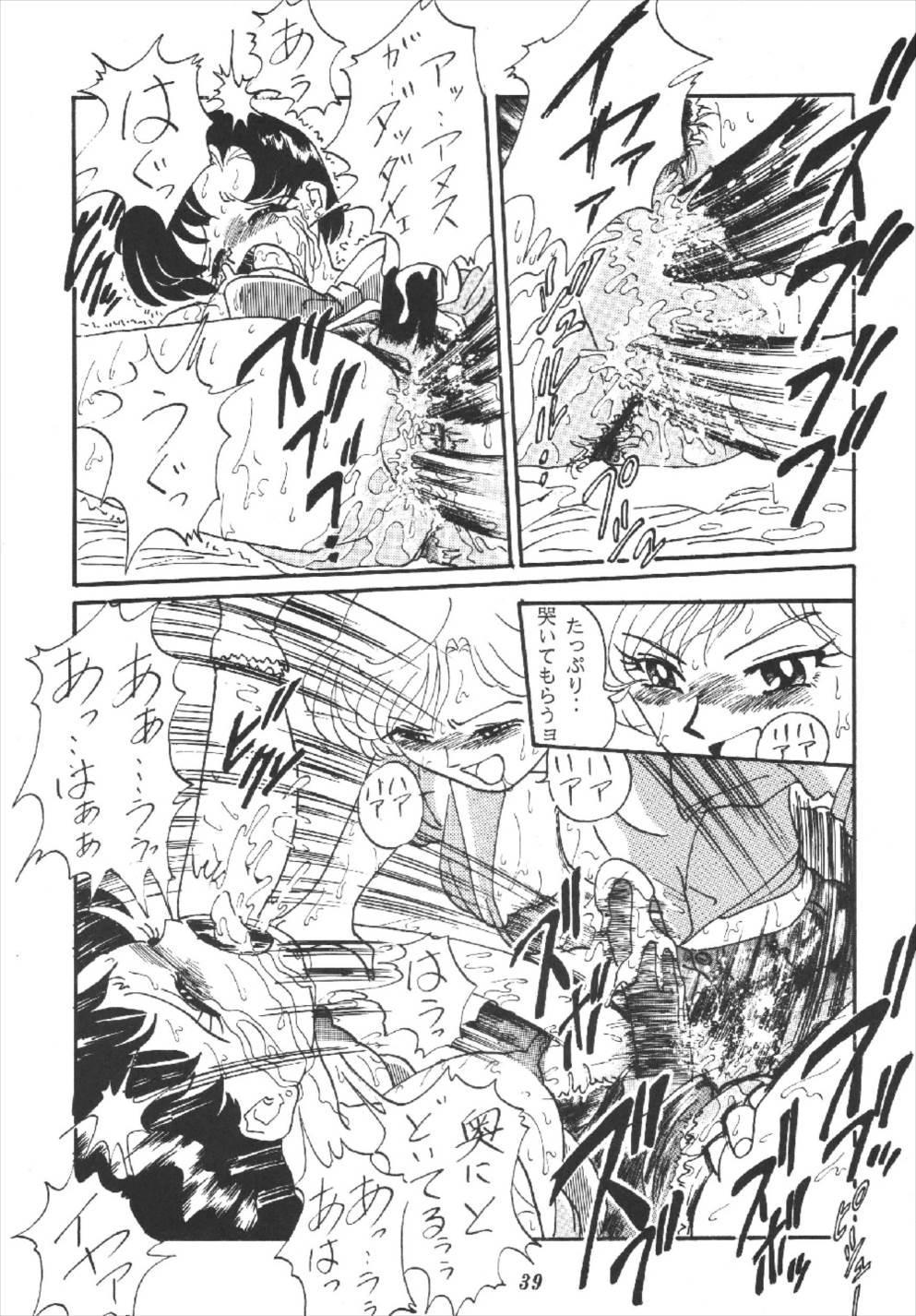 Tsuki no Shiru 38