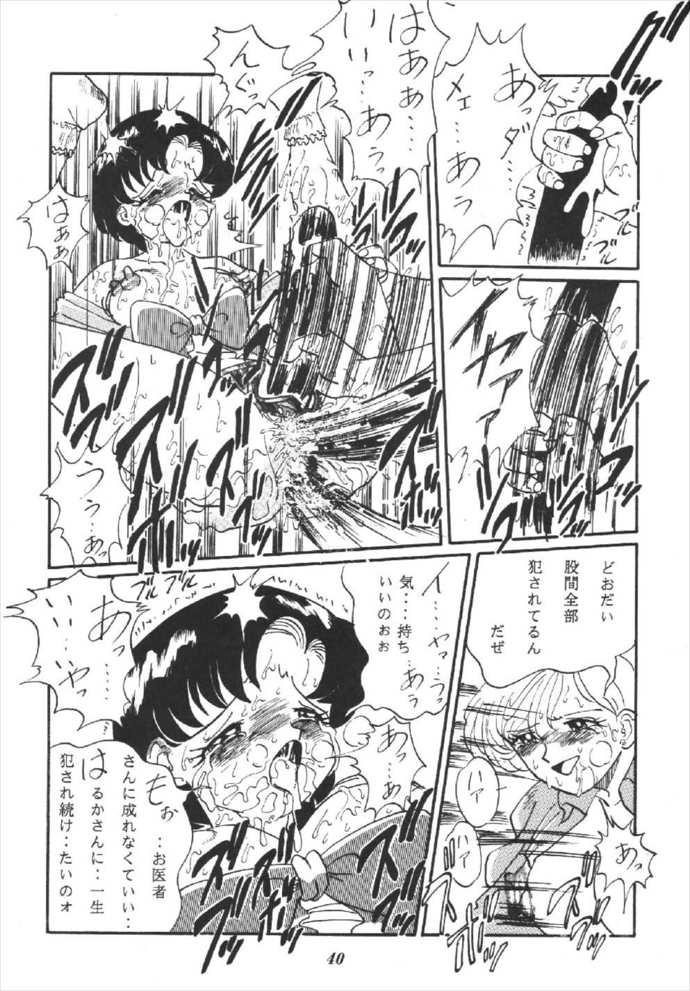 Tsuki no Shiru 39
