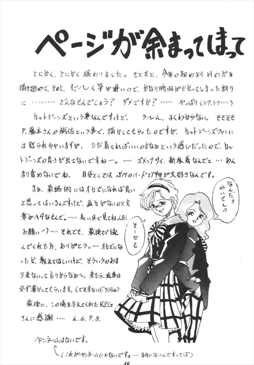 Tsuki no Shiru 45