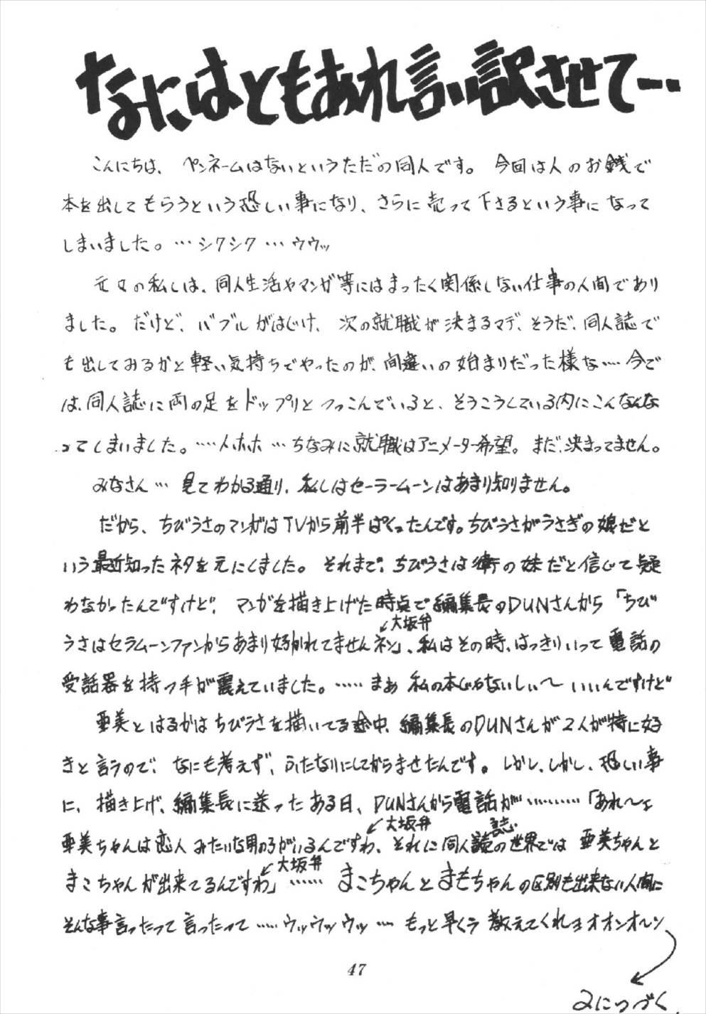 Tsuki no Shiru 46