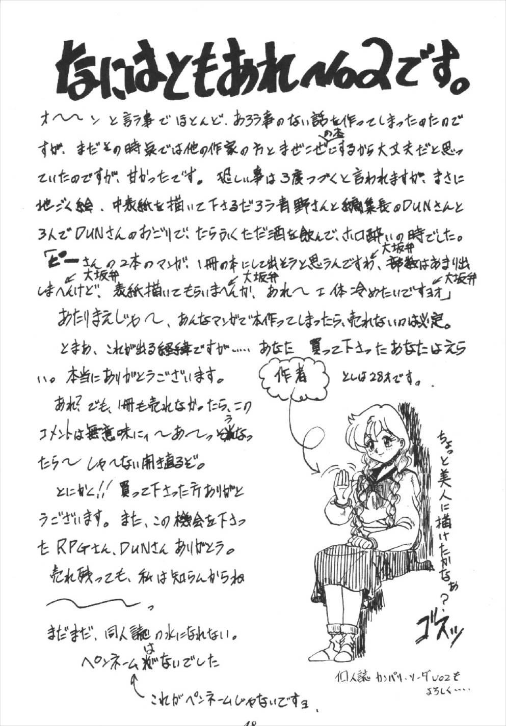 Tsuki no Shiru 47