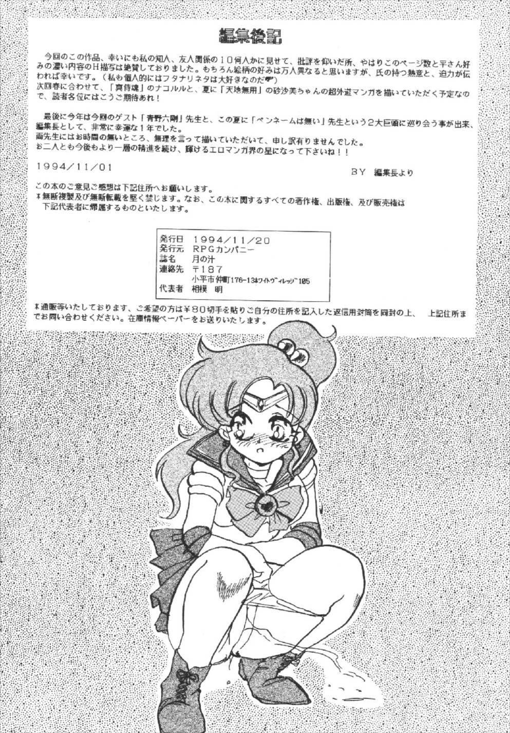 Tsuki no Shiru 49