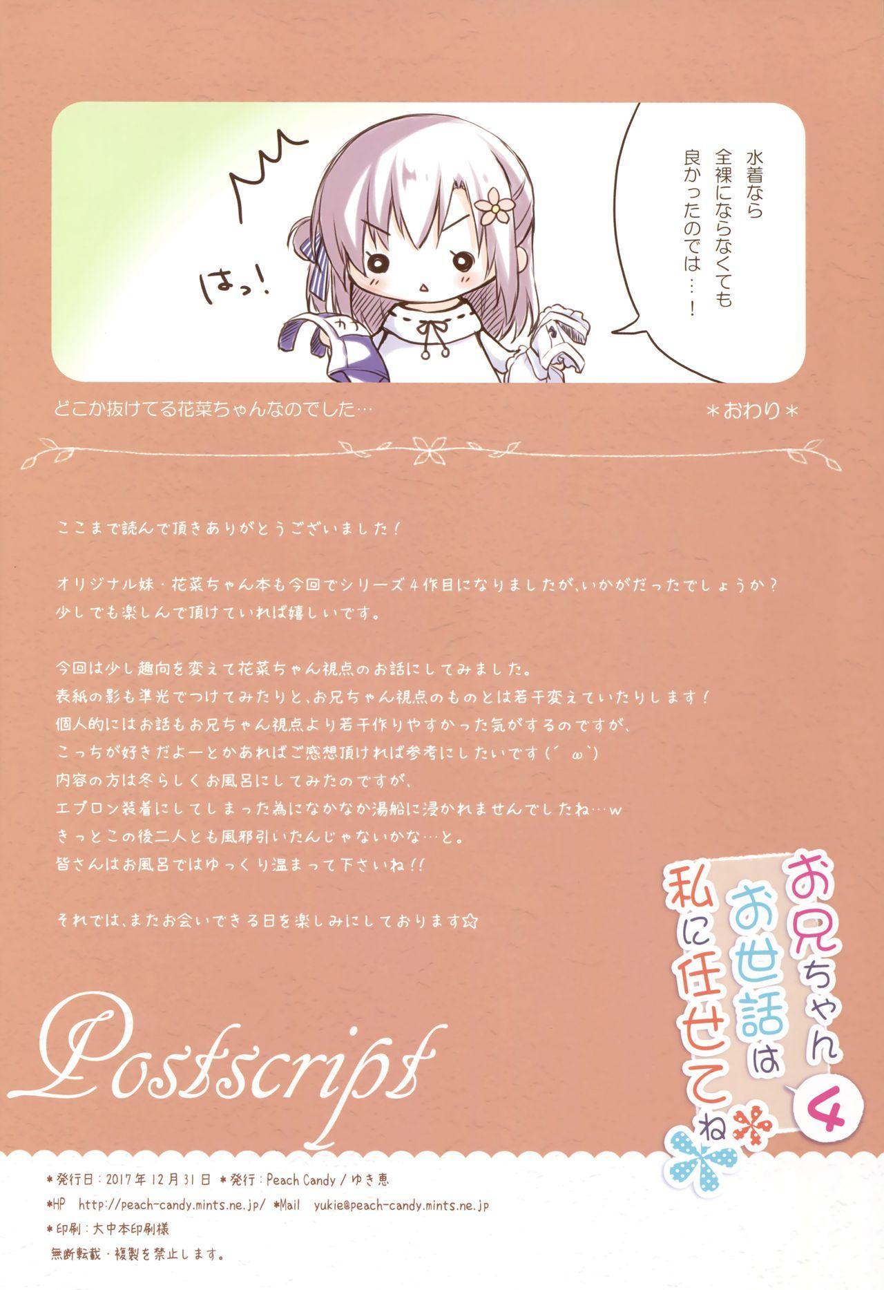 Onii-chan Osewa wa Watashi ni Makasete ne 4 16